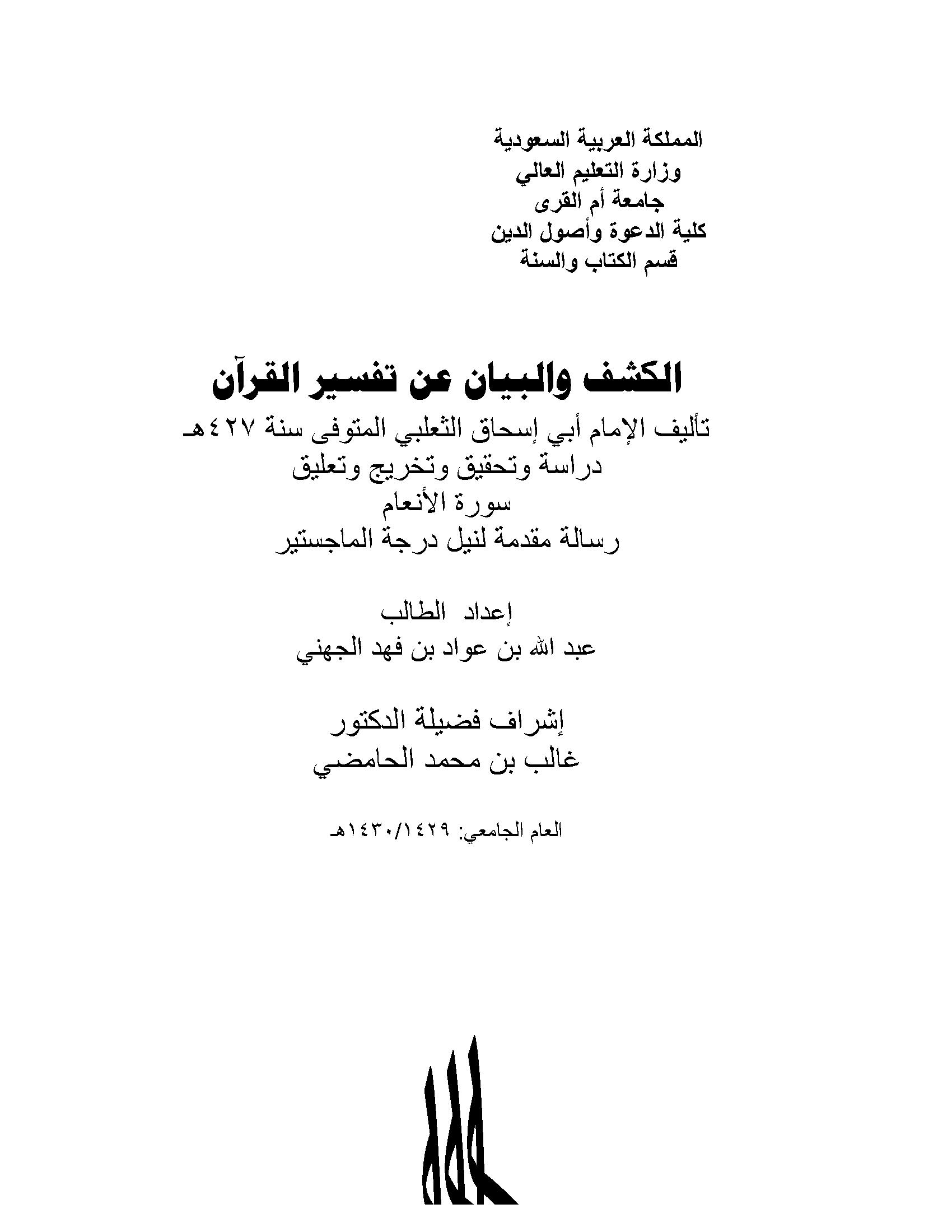 تحميل كتاب الكشف والبيان عن تفسير القرآن (سورة الأنعام) لـِ: الإمام أبو إسحاق أحمد بن محمد بن إبراهيم الثعلبي النيسابوري (ت 427)
