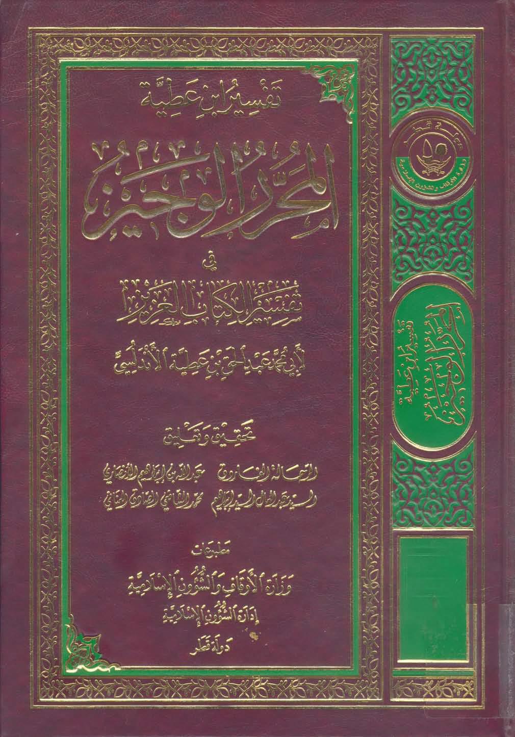 تحميل كتاب تفسير ابن عطية (المحرر الوجيز في تفسير الكتاب العزيز) لـِ: أبو محمد عبد الحق بن عطية الأندلسي