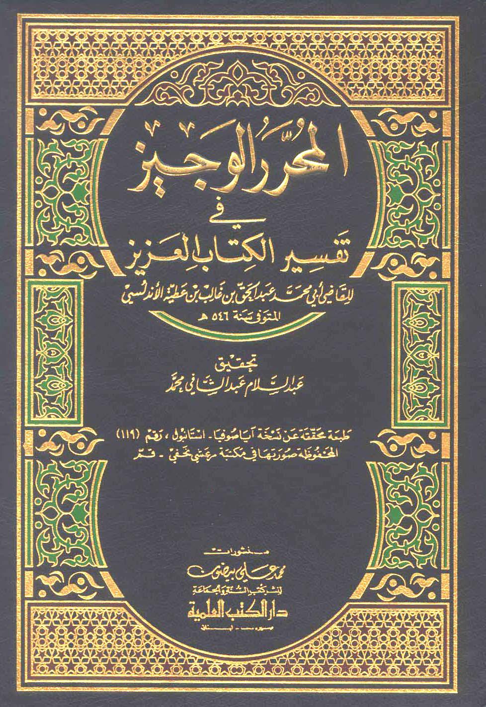 تحميل كتاب المحرر الوجيز في تفسير الكتاب العزيز لـِ: أبو محمد عبد الحق بن عطية الأندلسي