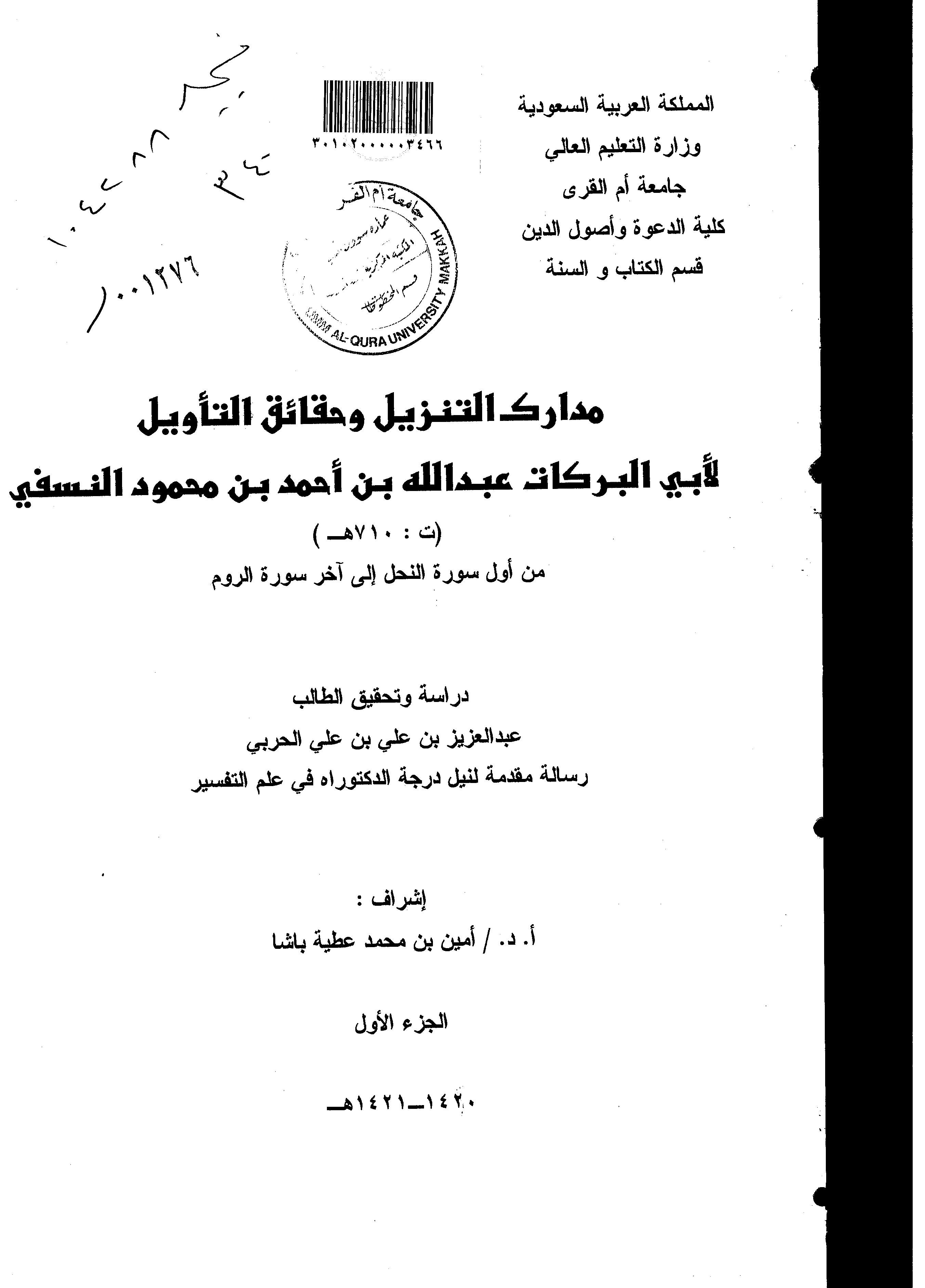 تحميل كتاب مدارك التنزيل وحقائق التأويل (من أول سورة النحل إلى آخر سورة الروم) لـِ: الإمام أبو البركات عبد الله بن أحمد بن محمود، حافظ الدين النسفي (ت 710)