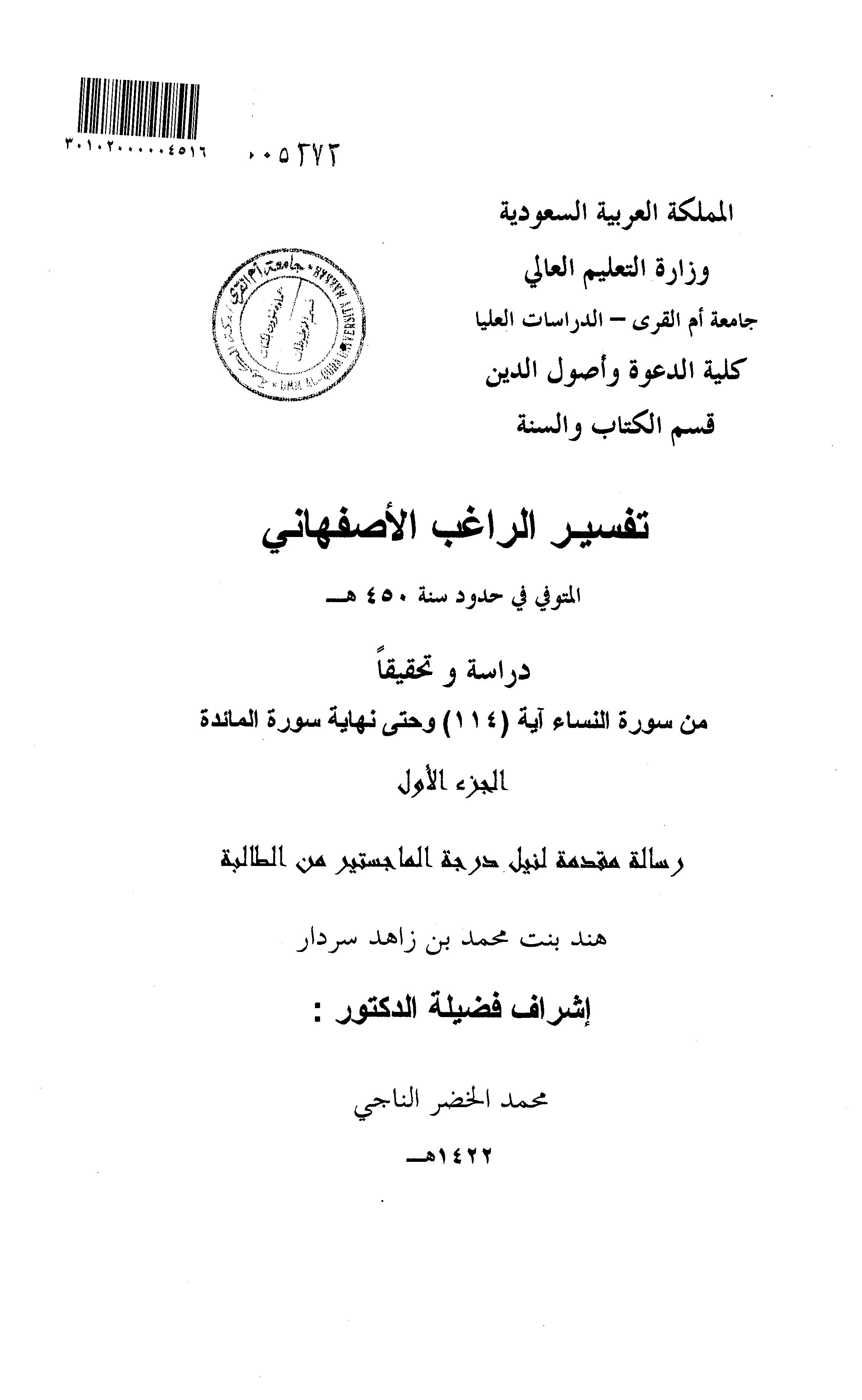 تحميل كتاب تفسير الراغب الأصفهاني دراسةً وتحقيقًا (من سورة النساء آية 114 وحتى نهاية سورة المائدة) لـِ: الإمام أبو القاسم الحسين بن محمد، المعروف بالراغب الأصفهاني (ت 502)