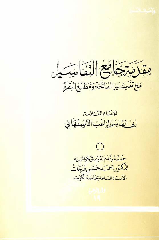 تحميل كتاب مقدمة جامع التفاسير مع تفسير الفاتحة ومطالع البقرة لـِ: الإمام أبو القاسم الحسين بن محمد، المعروف بالراغب الأصفهاني (ت 502)