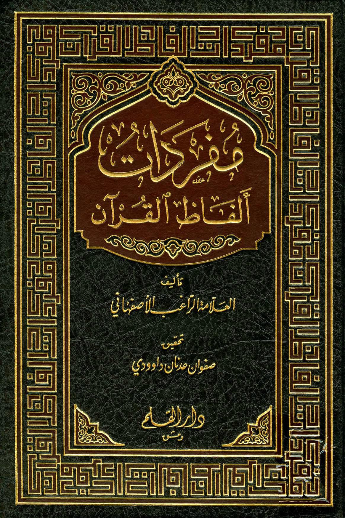تحميل كتاب مفردات ألفاظ القرآن لـِ: الإمام أبو القاسم الحسين بن محمد، المعروف بالراغب الأصفهاني (ت 502)