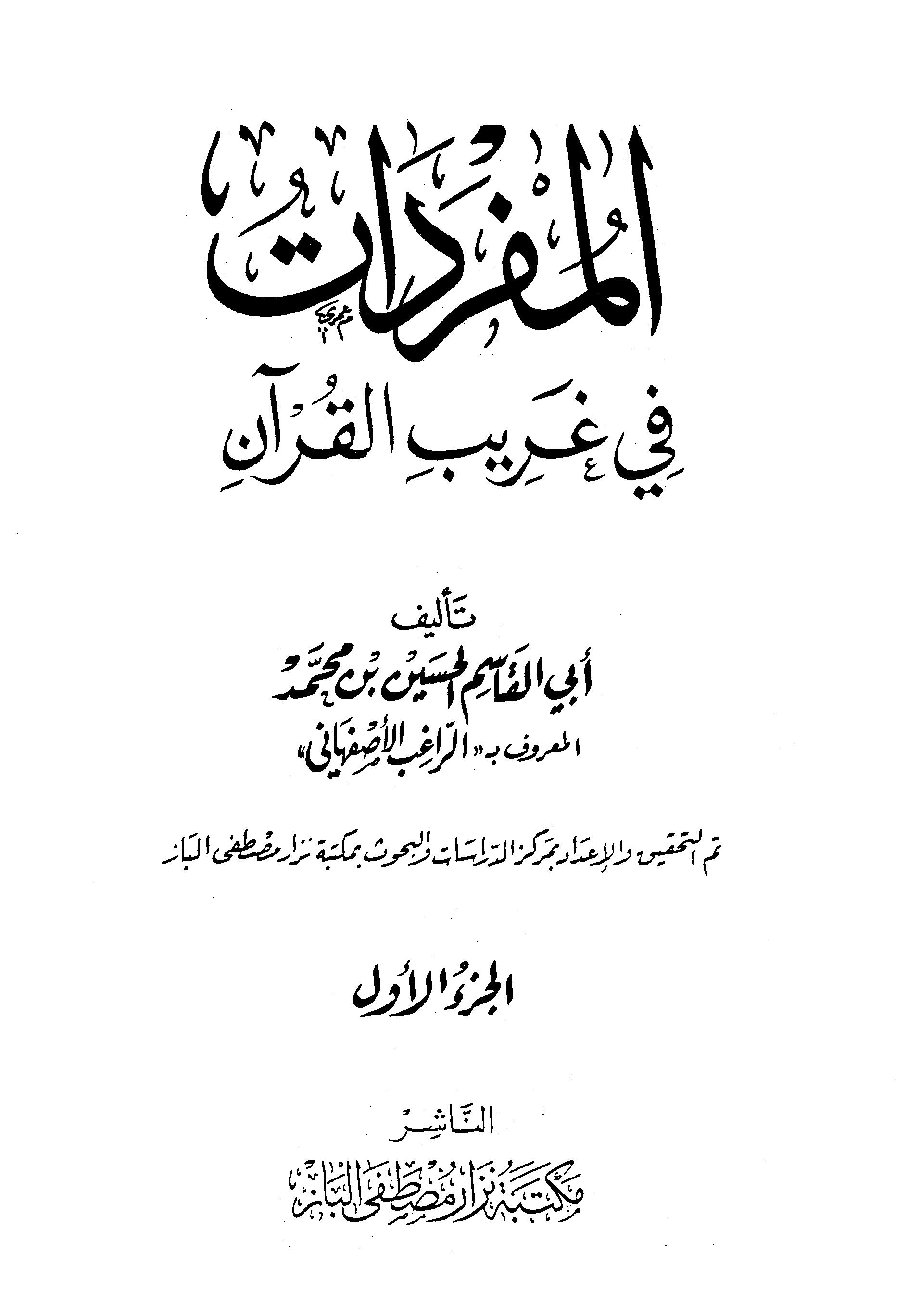 تحميل كتاب المفردات في غريب القرآن (ت الباز) لـِ: الإمام أبو القاسم الحسين بن محمد، المعروف بالراغب الأصفهاني (ت 502)