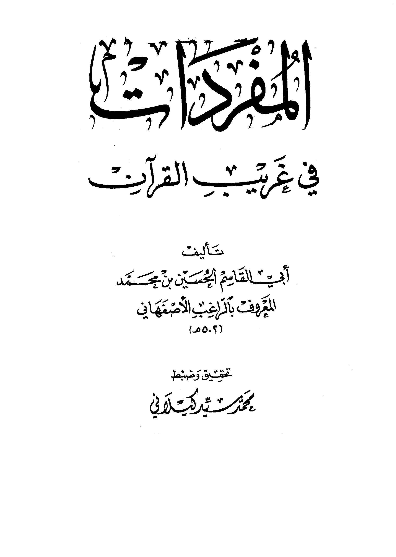 تحميل كتاب المفردات في غريب القرآن (ت كيلاني) لـِ: الإمام أبو القاسم الحسين بن محمد، المعروف بالراغب الأصفهاني (ت 502)
