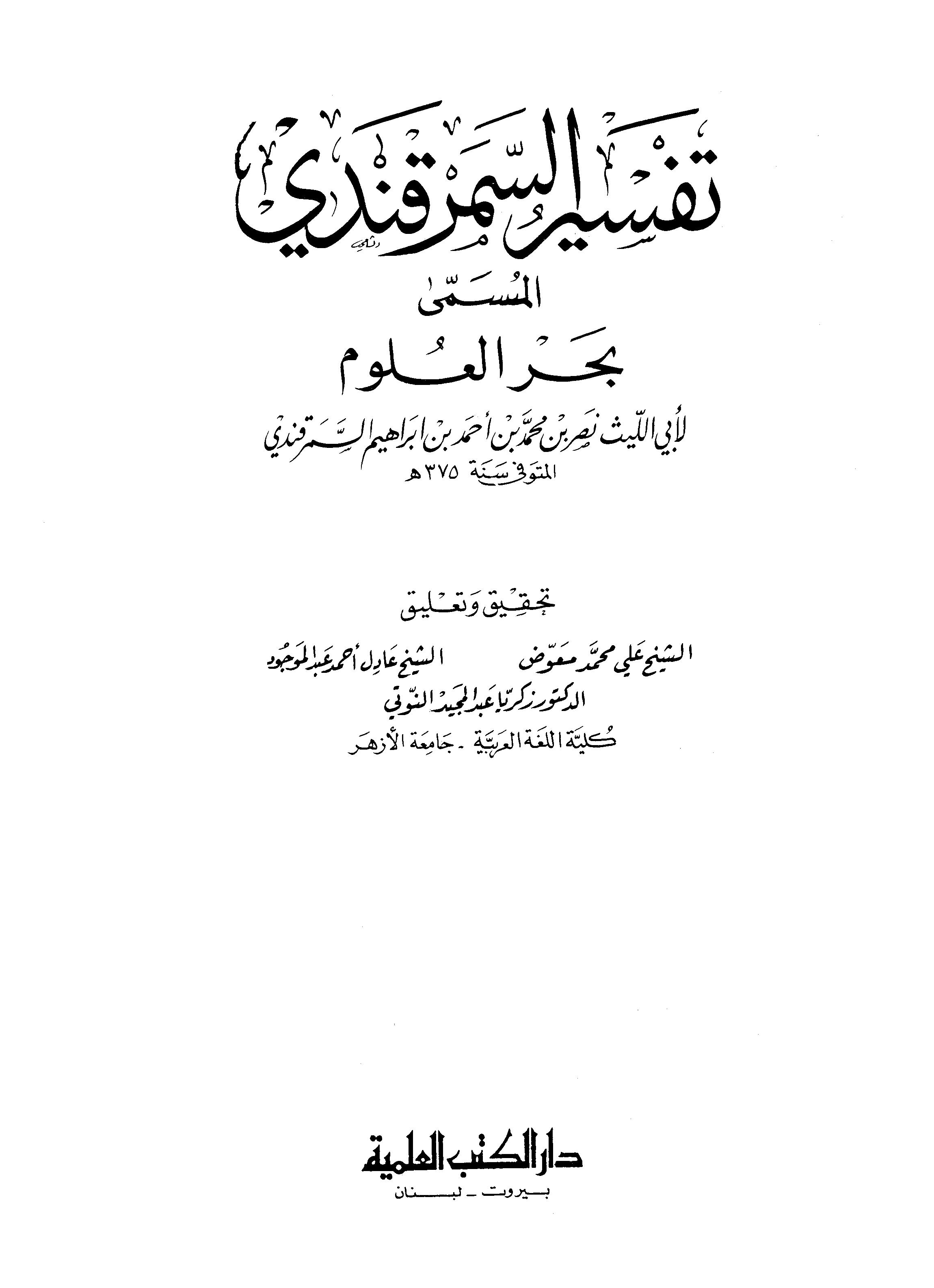 تحميل كتاب تفسير السمرقندي المسمى «بحر العلوم» لـِ: الإمام أبو الليث نصر بن محمد بن أحمد بن إبراهيم السمرقندي (ت 373)