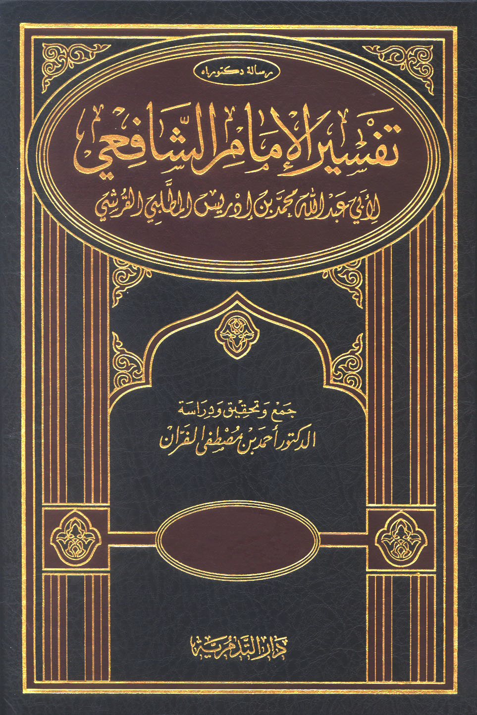تفسير الإمام الشافعي - أحمد بن مصطفى الفران
