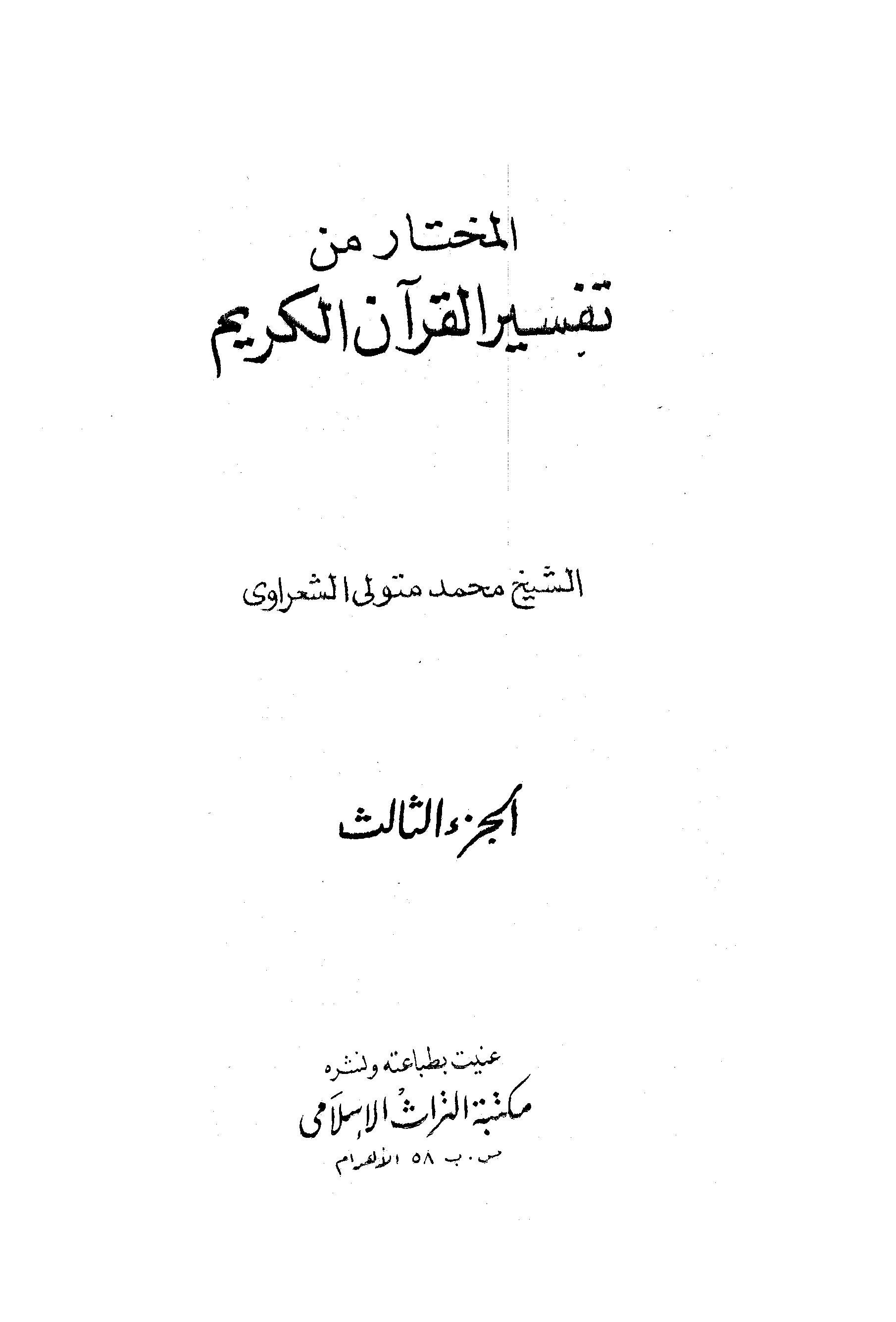 تحميل كتاب المختار من تفسير القرآن الكريم (من سورة الأعلى إلى سورة الناس) لـِ: الشيخ محمد متولي الشعراوي (ت 1418)