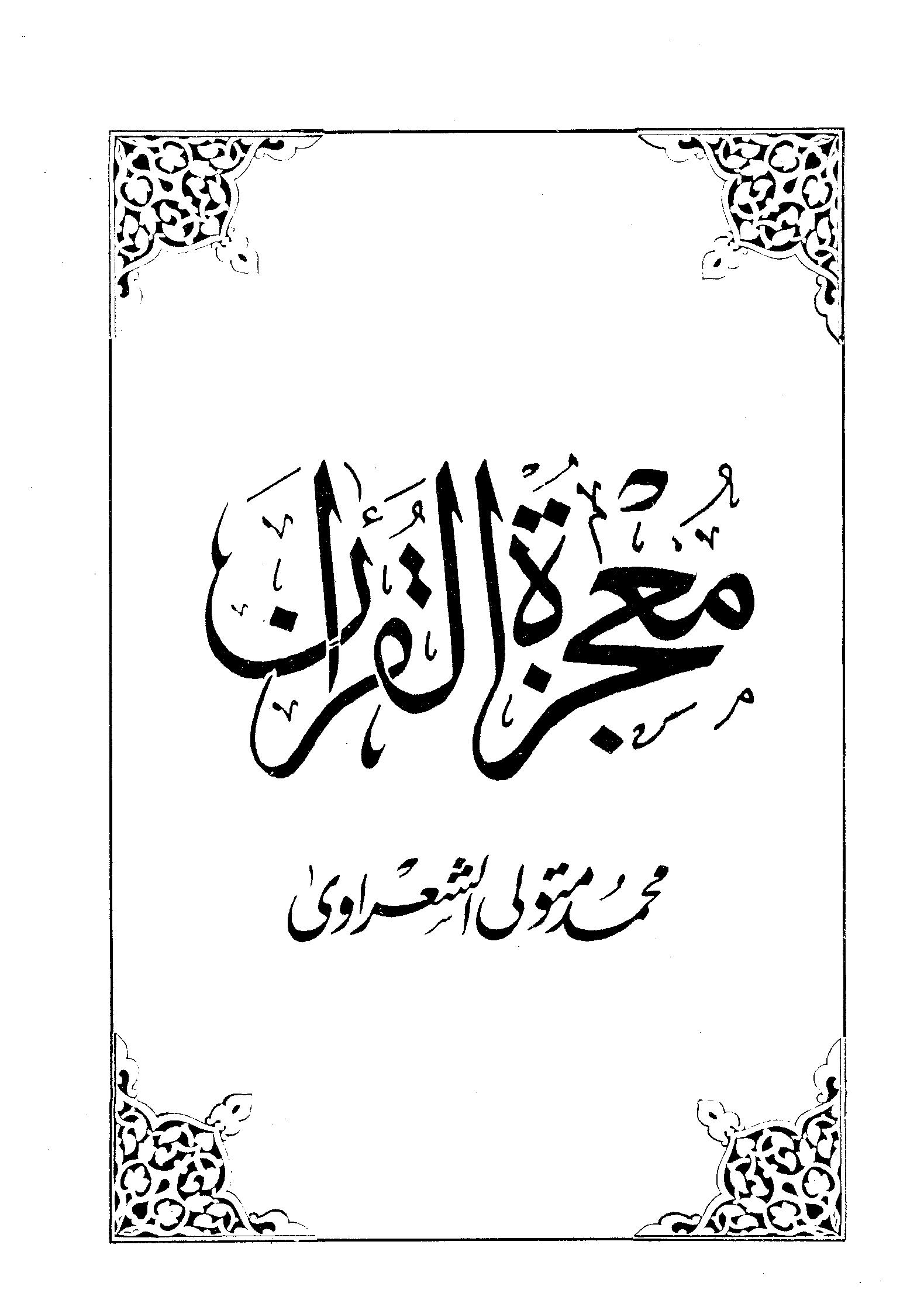 تحميل كتاب معجزة القرآن لـِ: الشيخ محمد متولي الشعراوي (ت 1418)