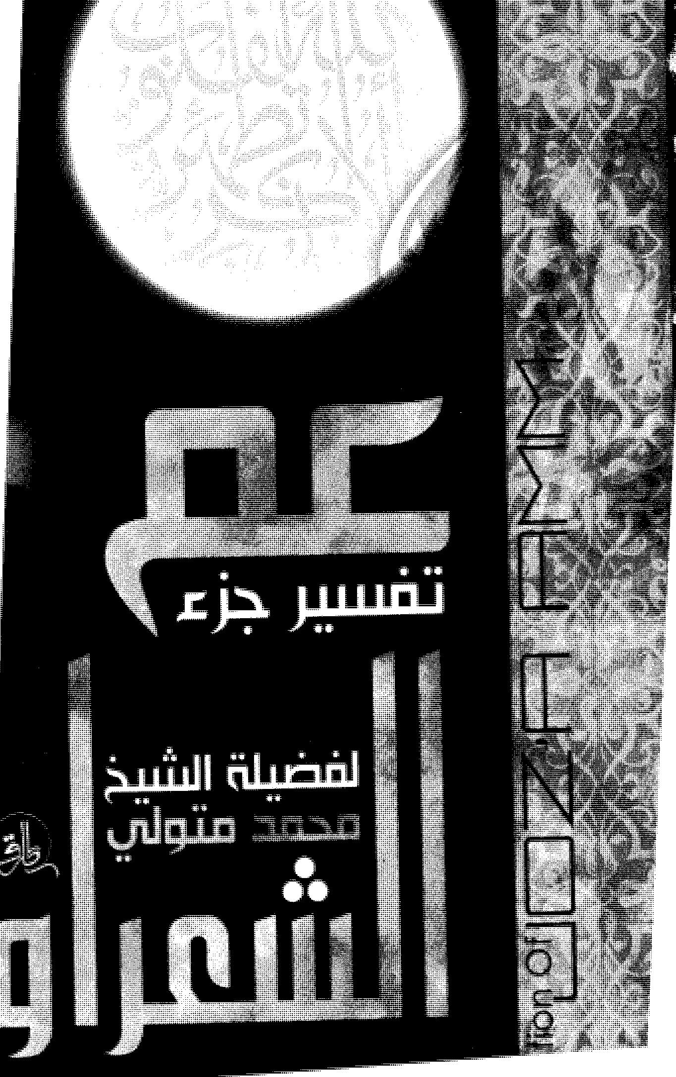 تحميل كتاب تفسير جزء عم (الشعراوي) لـِ: الشيخ محمد متولي الشعراوي (ت 1418)