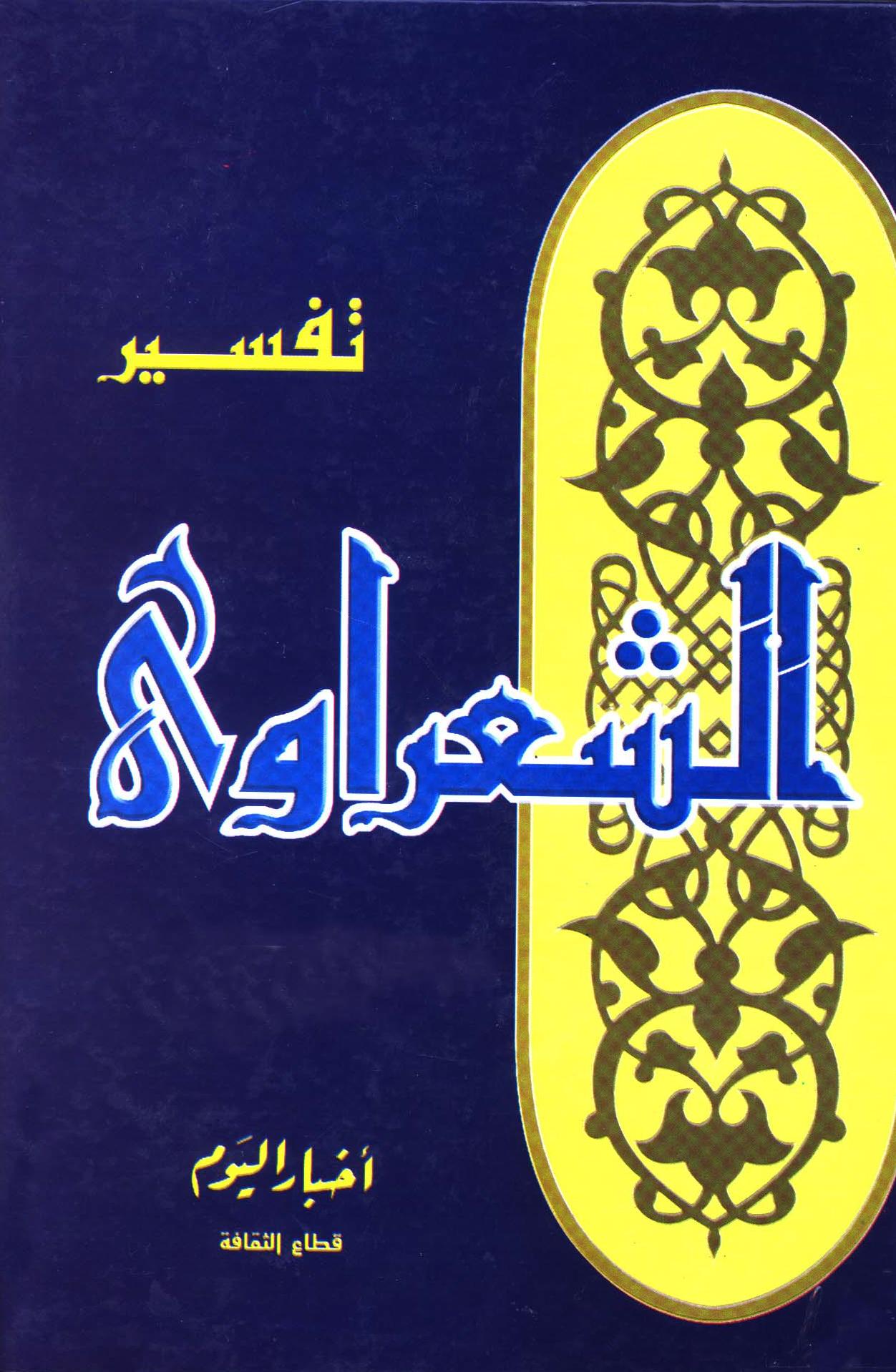 تحميل كتاب تفسير الشعراوي لـِ: الشيخ محمد متولي الشعراوي (ت 1418)