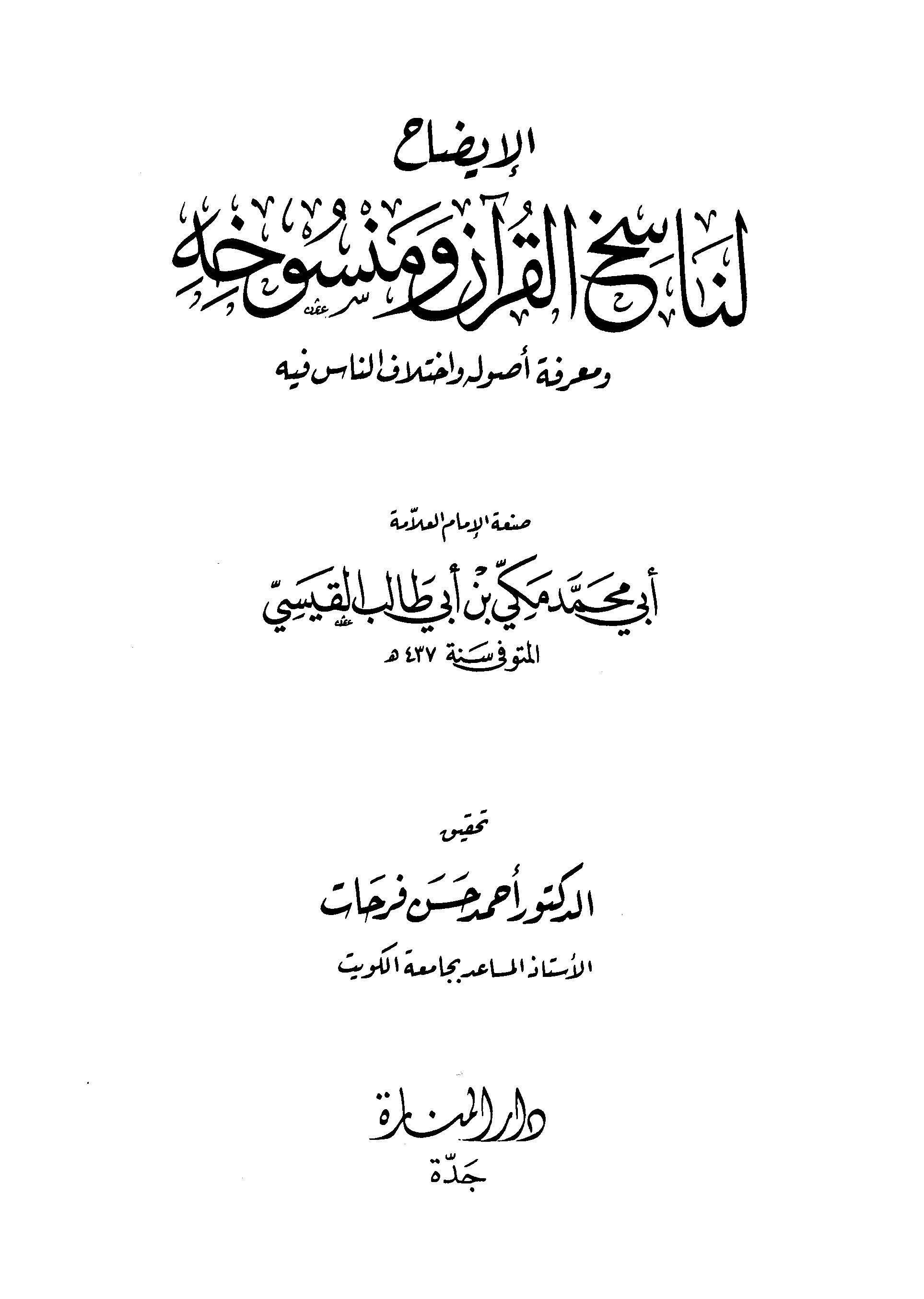تحميل كتاب الإيضاح لناسخ القرآن ومنسوخه ومعرفة أصوله واختلاف الناس فيه لـِ: الإمام أبو محمد مكي بن أبي طالب حمّوش القيسي (ت 437)