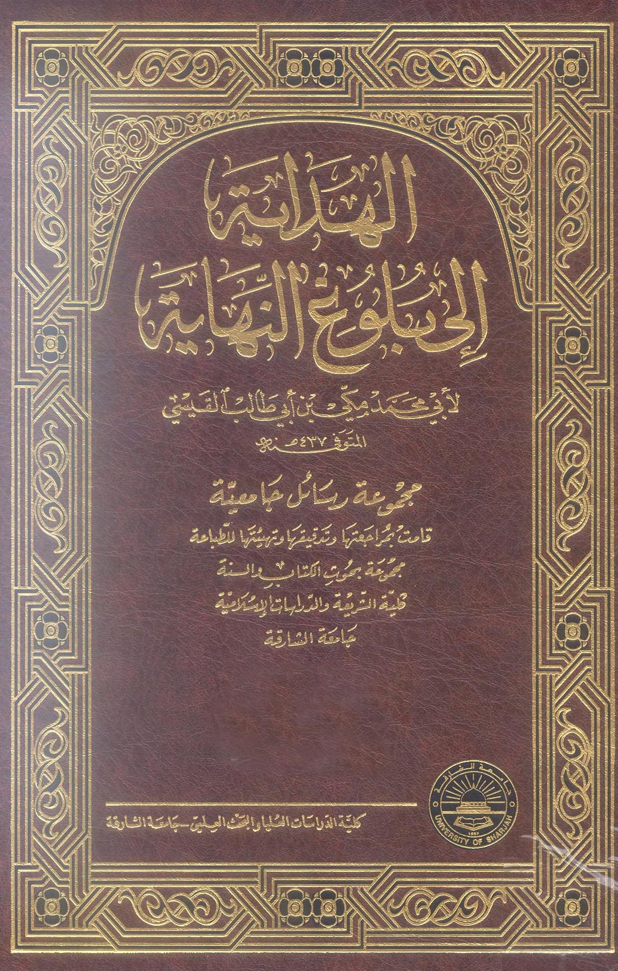 تحميل كتاب الهداية إلى بلوغ النهاية لـِ: الإمام أبو محمد مكي بن أبي طالب حمّوش القيسي (ت 437)