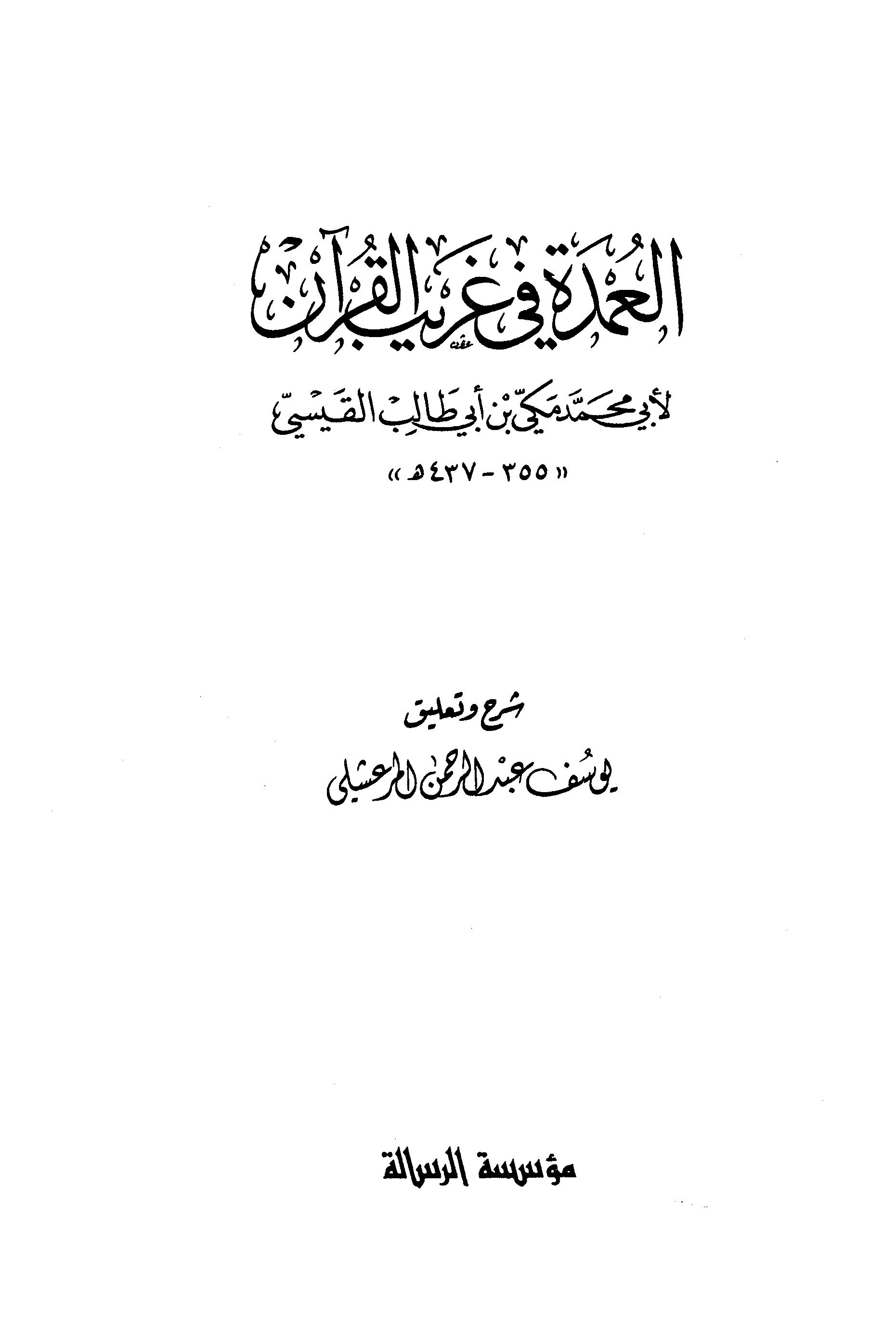 تحميل كتاب العمدة في غريب القرآن لـِ: الإمام أبو محمد مكي بن أبي طالب حمّوش القيسي (ت 437)