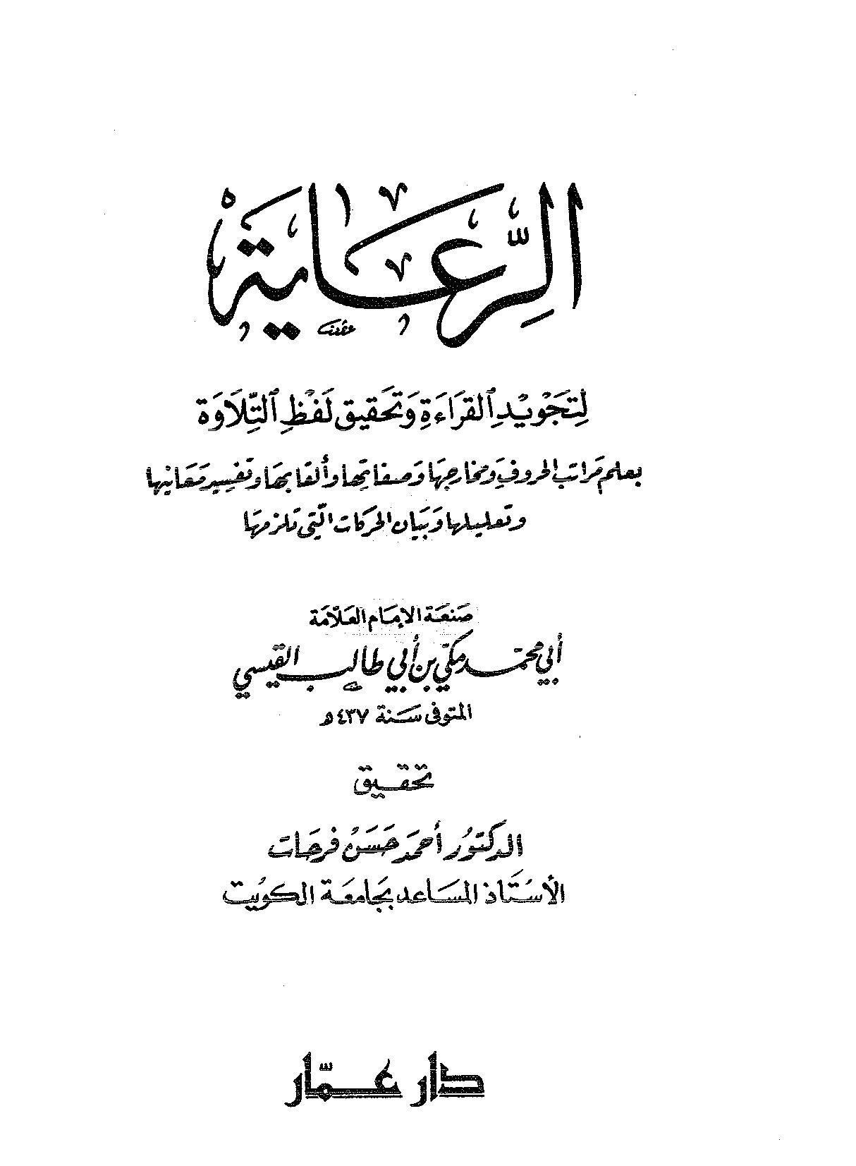 تحميل كتاب الرعاية لتجويد القراءة وتحقيق لفظ التلاوة لـِ: الإمام أبو محمد مكي بن أبي طالب حمّوش القيسي (ت 437)