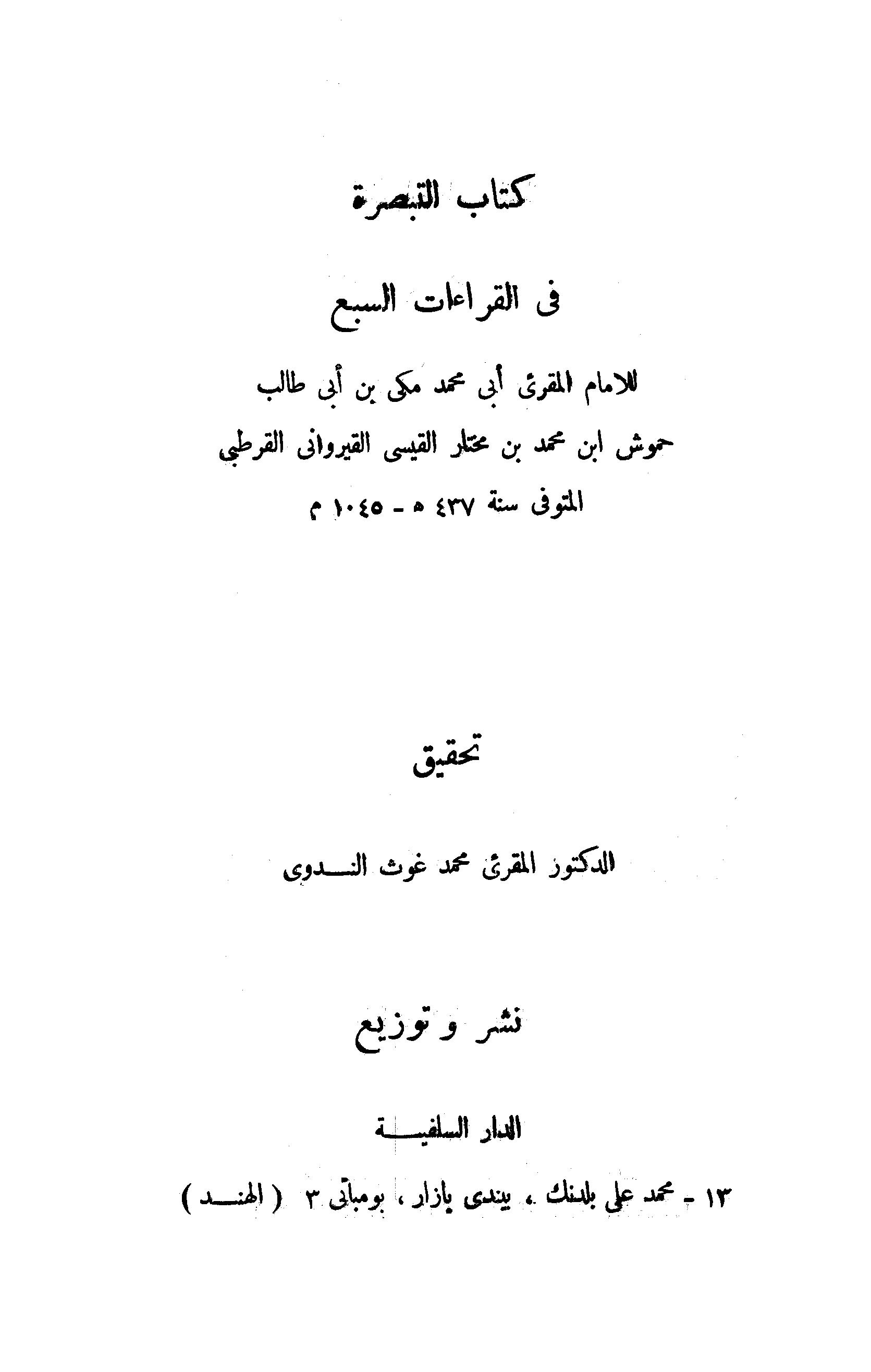 تحميل كتاب التبصرة في القراءات السبع لـِ: الإمام أبو محمد مكي بن أبي طالب حمّوش القيسي (ت 437)