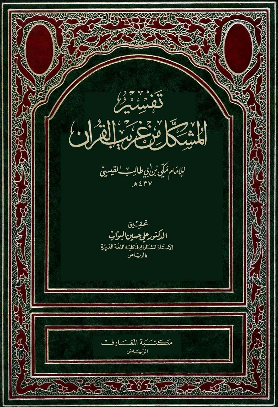 تحميل كتاب تفسير المشكل من غريب القرآن (ت. البواب) لـِ: الإمام أبو محمد مكي بن أبي طالب حمّوش القيسي (ت 437)