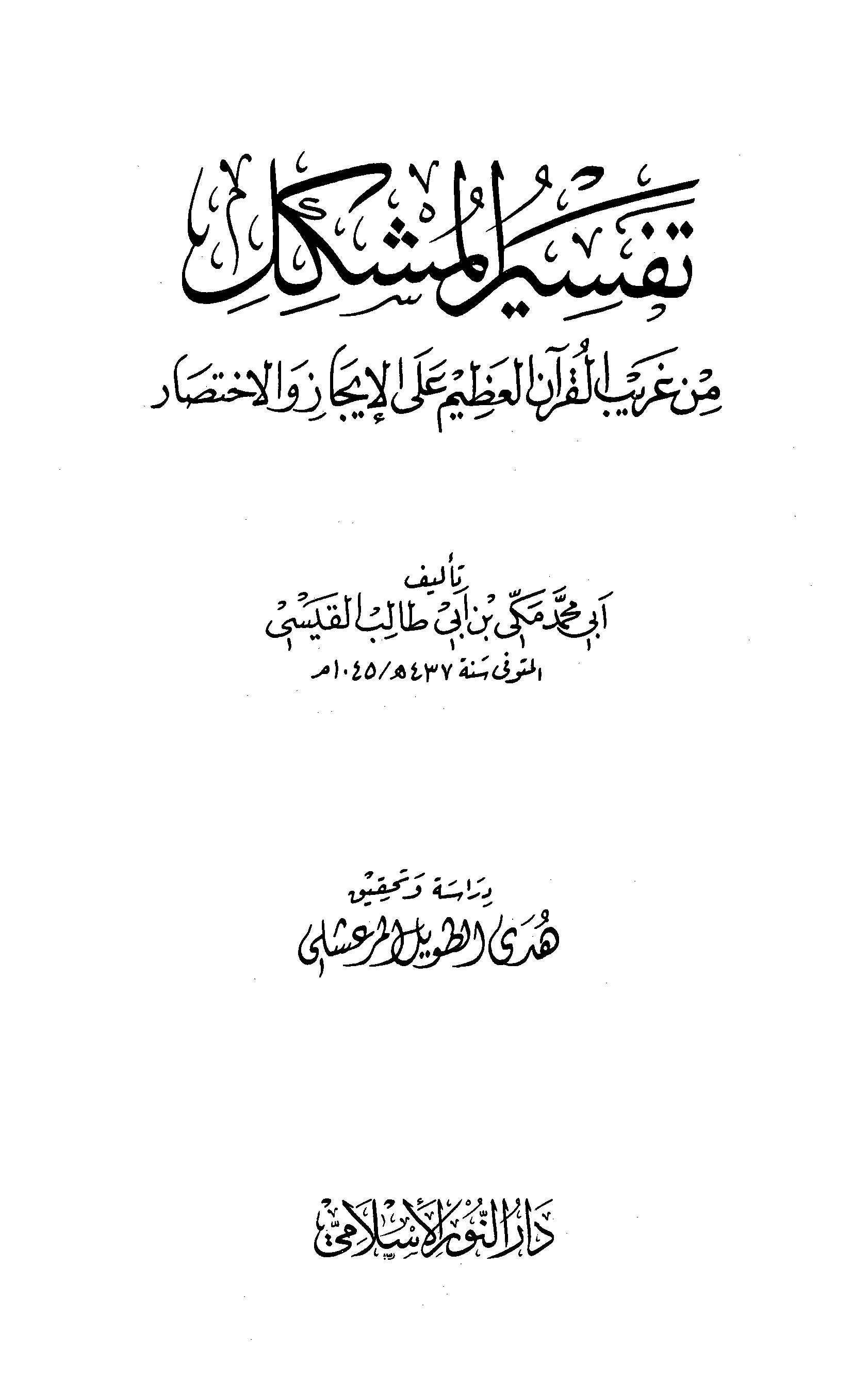 تحميل كتاب تفسير المشكل من غريب القرآن على الإيجاز والاختصار (ت. المرعشلي) لـِ: الإمام أبو محمد مكي بن أبي طالب حمّوش القيسي (ت 437)