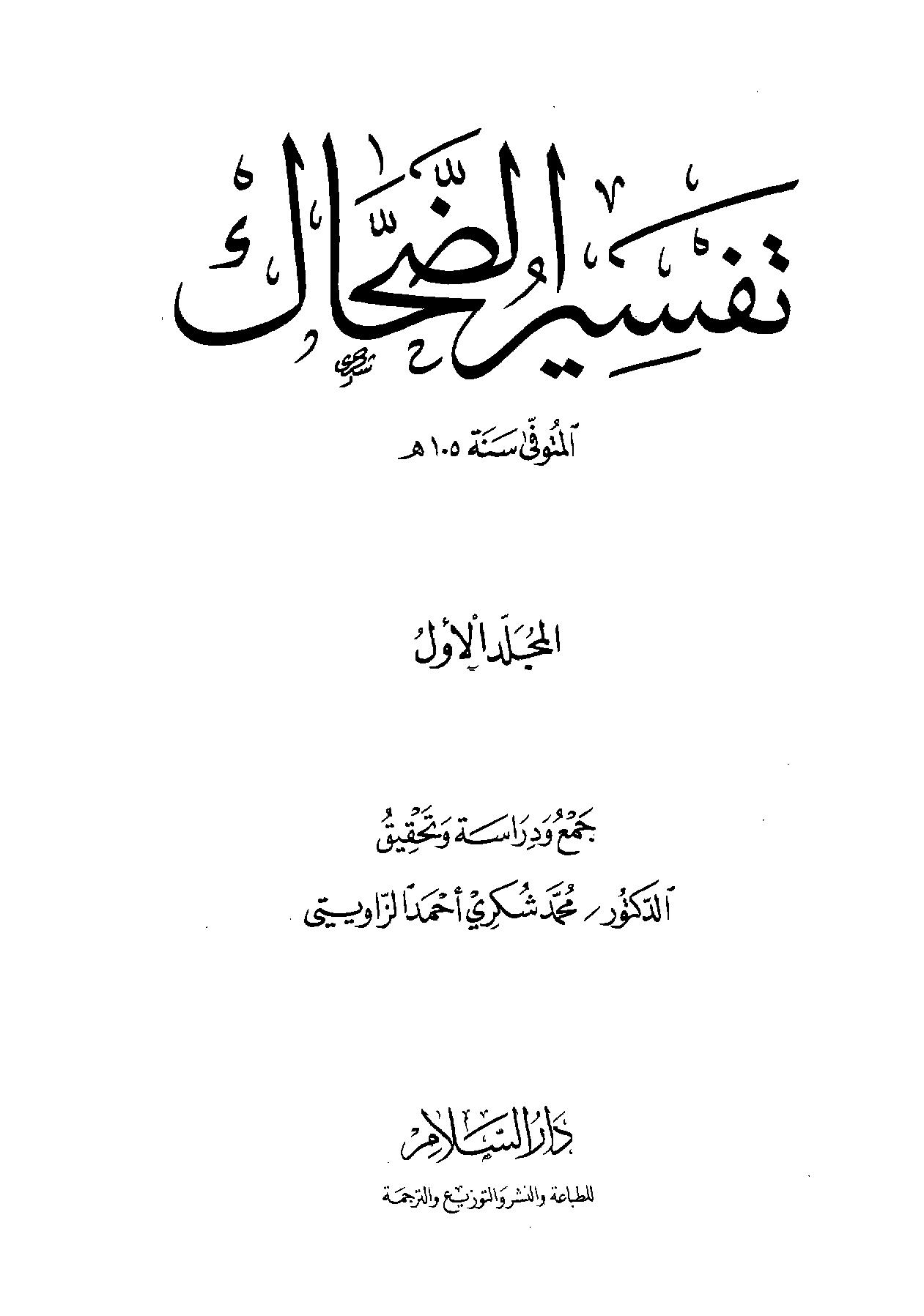 تحميل كتاب تفسير الضحاك لـِ: الدكتور محمد شكري أحمد الزاويتي