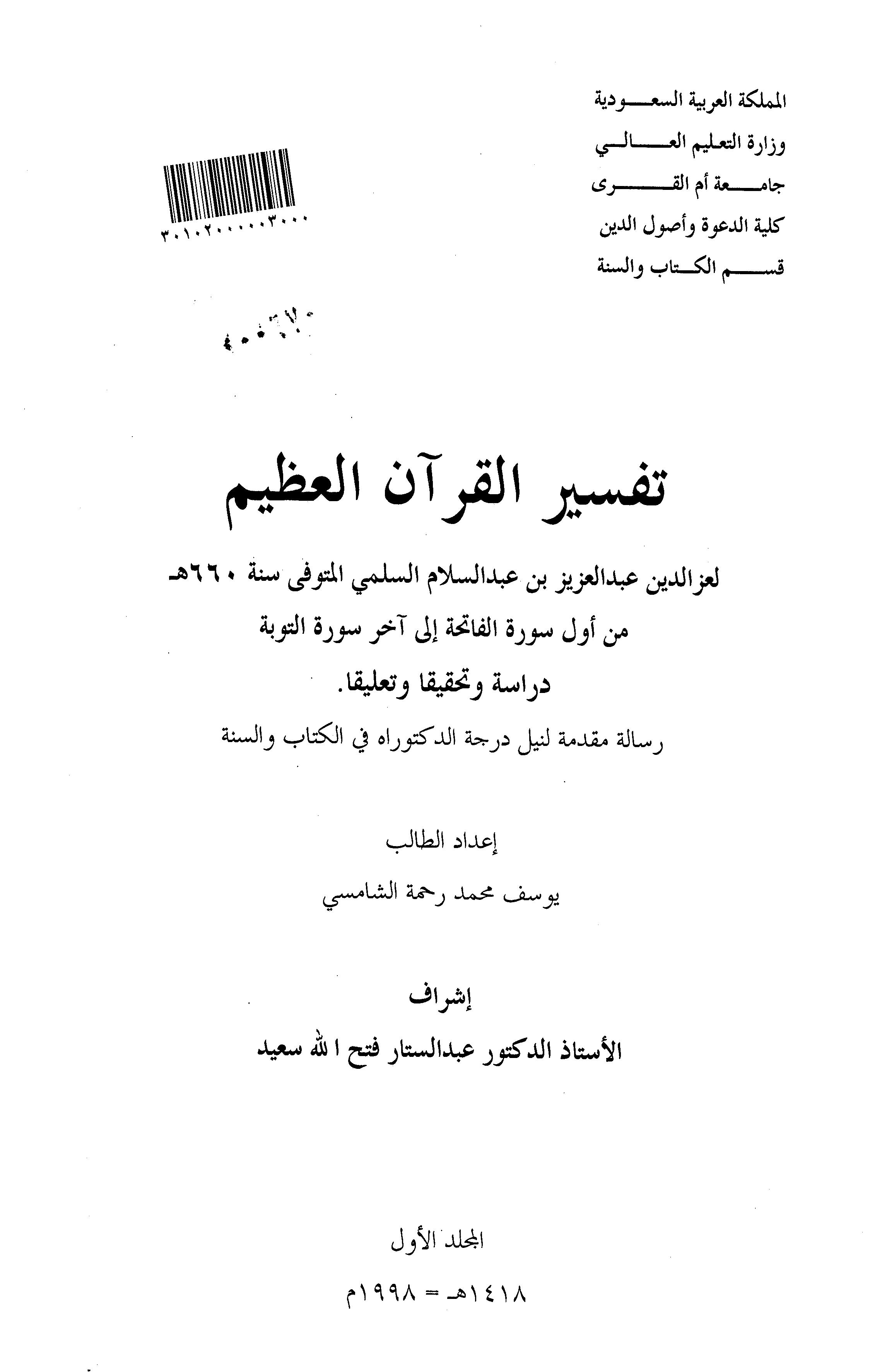 تحميل كتاب تفسير القرآن العظيم (من أول سورة الفاتحة إلى آخر سورة التوبة) دراسةً وتحقيقًا وتعليقًا لـِ: الإمام أبو محمد عز الدين عبد العزيز بن عبد السلام السلمي الدمشقي، سلطان العلماء (ت 660)