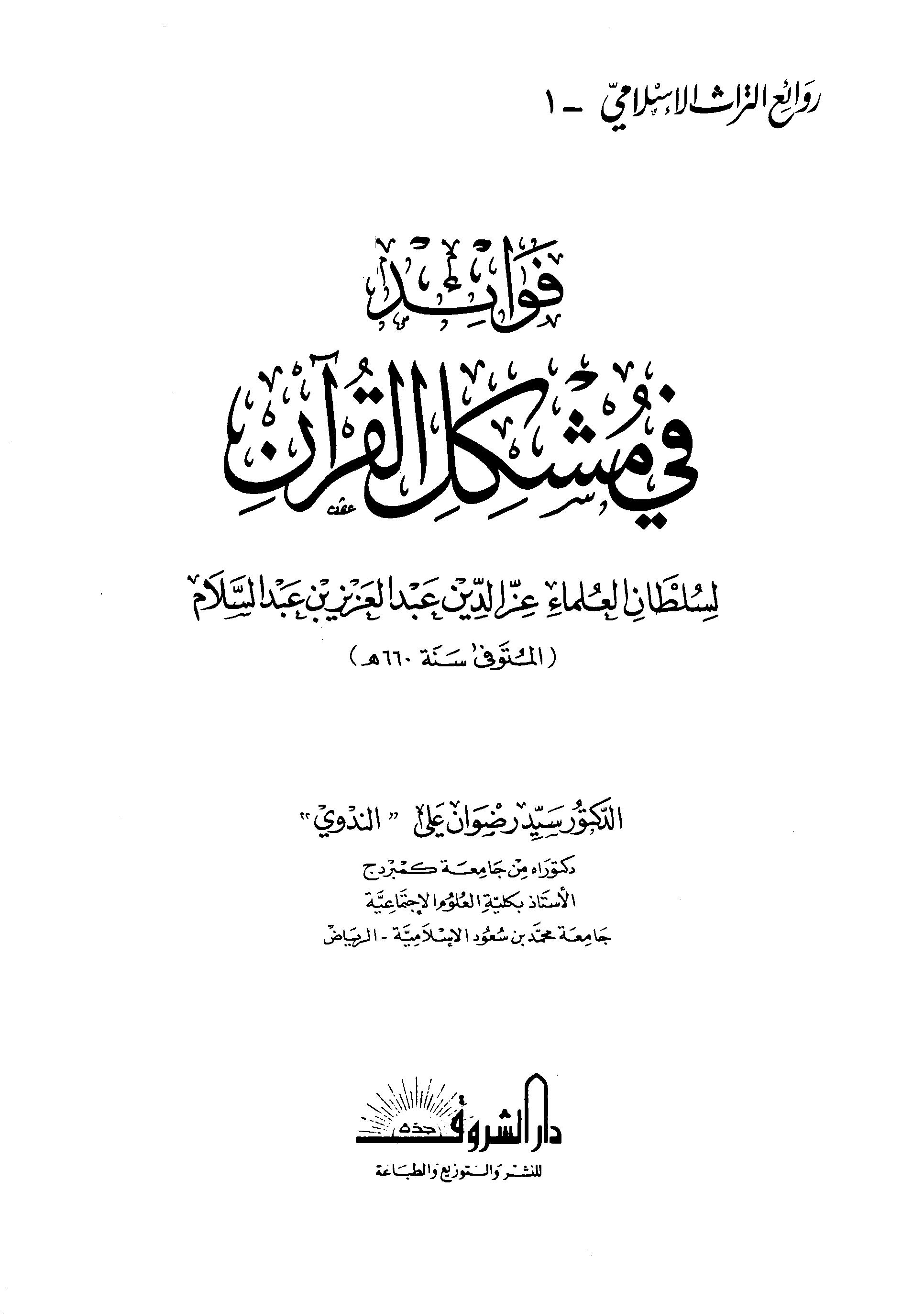 تحميل كتاب فوائد في مشكل القرآن لـِ: الإمام أبو محمد عز الدين عبد العزيز بن عبد السلام السلمي الدمشقي، سلطان العلماء (ت 660)