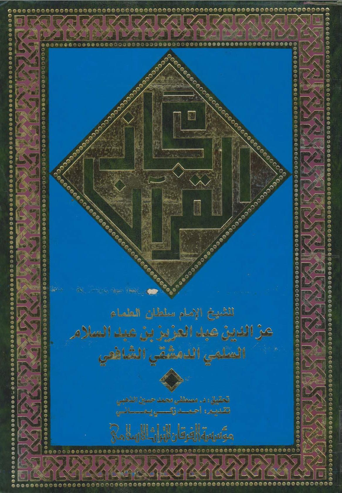 تحميل كتاب مجاز القرآن (عز الدين ابن عبد السلام) لـِ: الإمام أبو محمد عز الدين عبد العزيز بن عبد السلام السلمي الدمشقي، سلطان العلماء (ت 660)