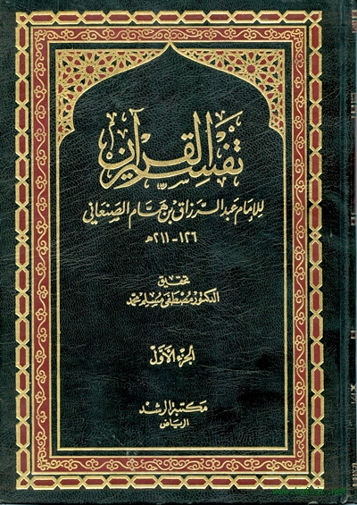 تفسير القرآن (عبد الرزاق الصنعاني) - أبو بكر عبد الرزاق بن همام بن نافع الصنعاني (ت 211)