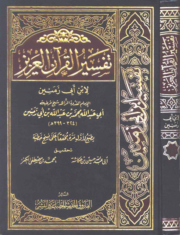 تحميل كتاب تفسير القرآن العزيز (ابن أبي زمنين) لـِ: الإمام أبو عبد الله محمد بن عبد الله بن أبي زمنين (ت 399)
