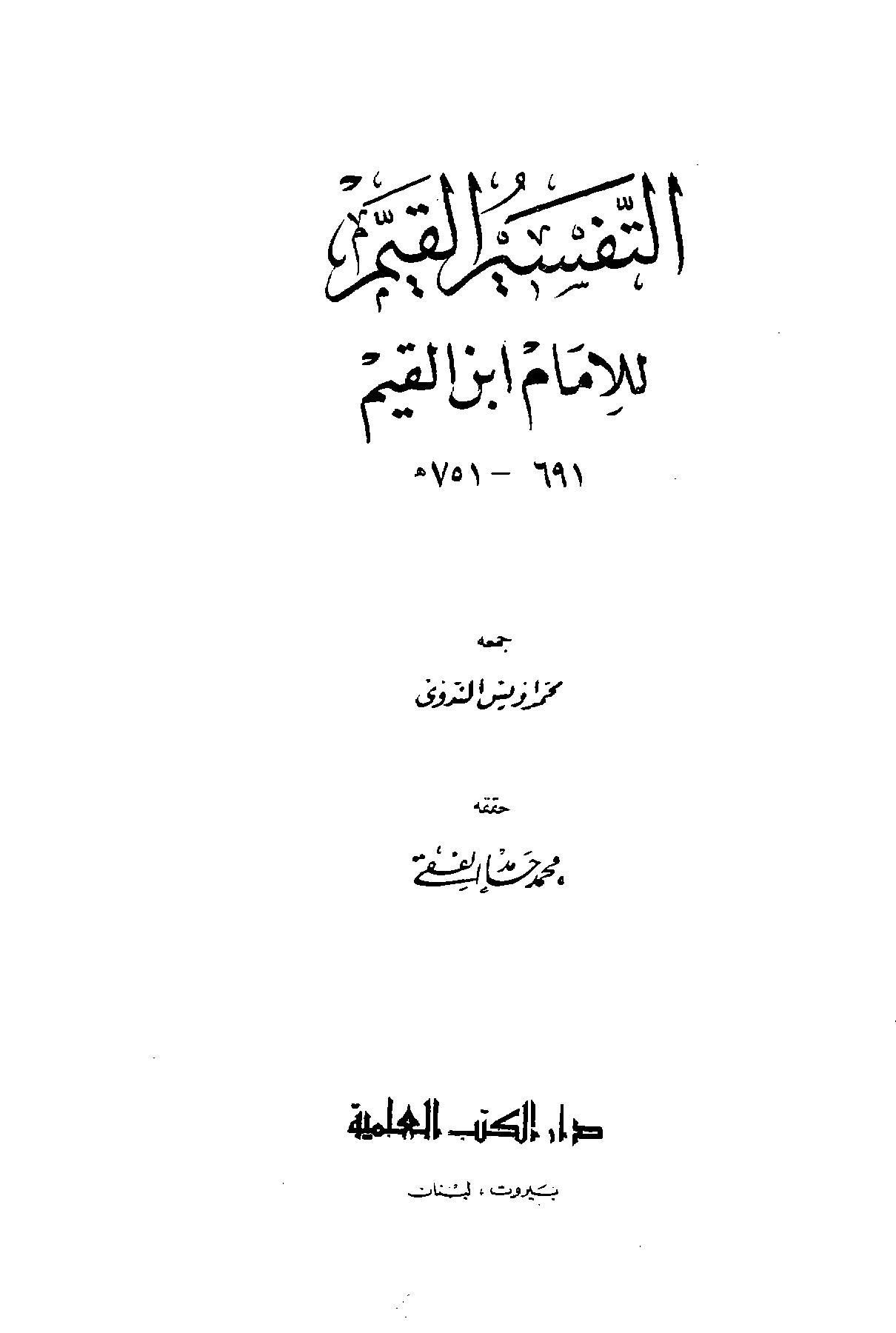 تحميل كتاب التفسير القيم للإمام ابن القيم لـِ: الشيخ محمد أويس الندوي