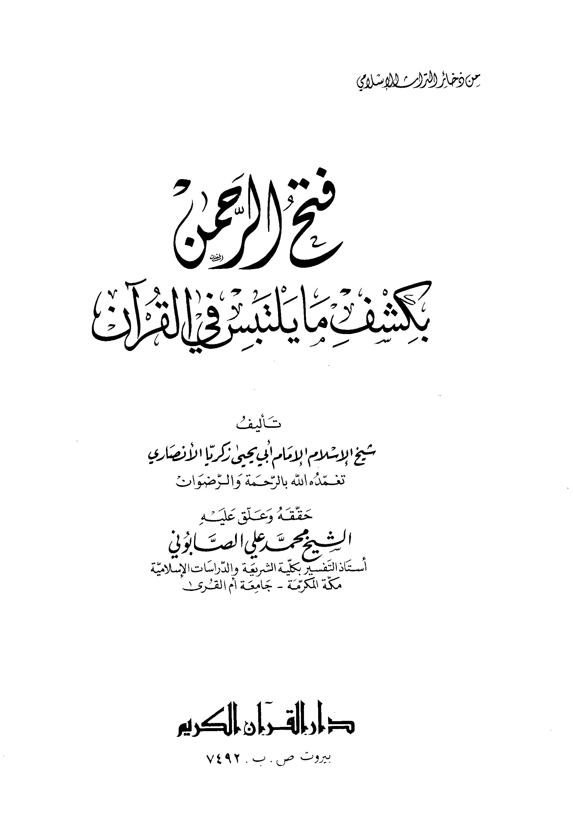 تحميل كتاب فتح الرحمن بكشف ما يلتبس في القرآن لـِ: أبو يحيى زكريا الأنصاري