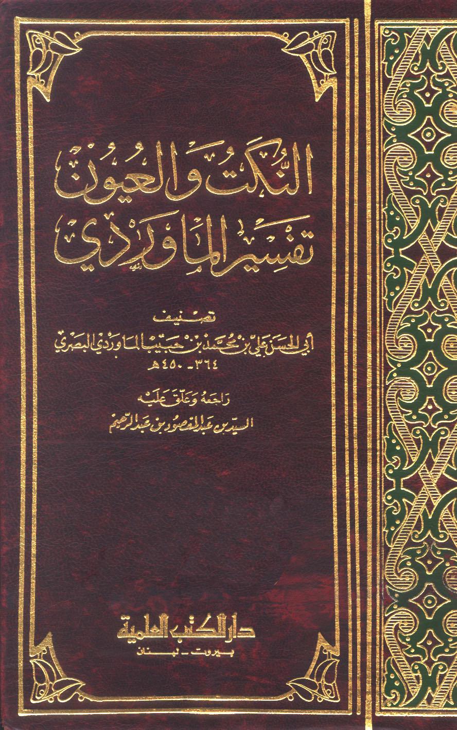 تحميل كتاب النكت والعيون (تفسير الماوردي) لـِ: الإمام أبو الحسن علي بن محمد بن محمد البصري البغدادي، الماوردي (ت 450)
