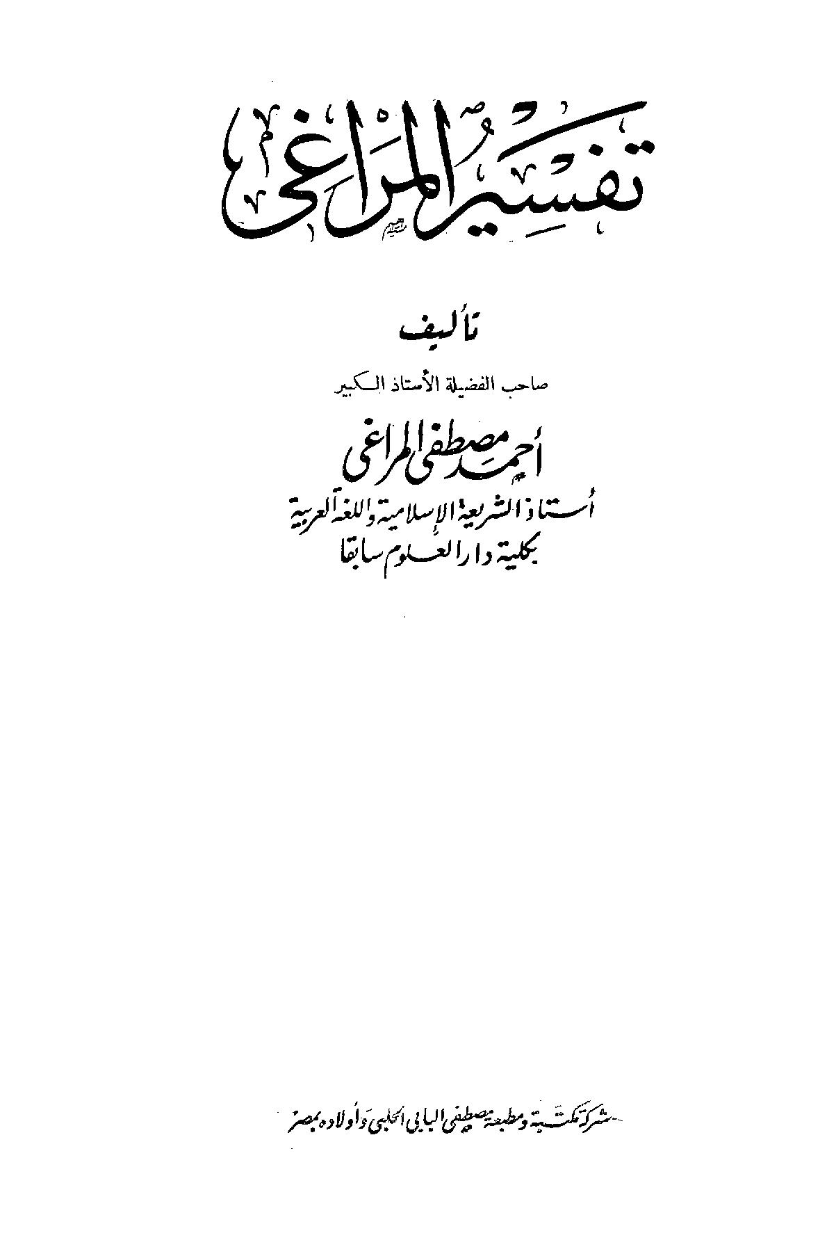 تحميل كتاب تفسير المراغي لـِ: الشيخ أحمد بن مصطفى المراغي (ت 1371)
