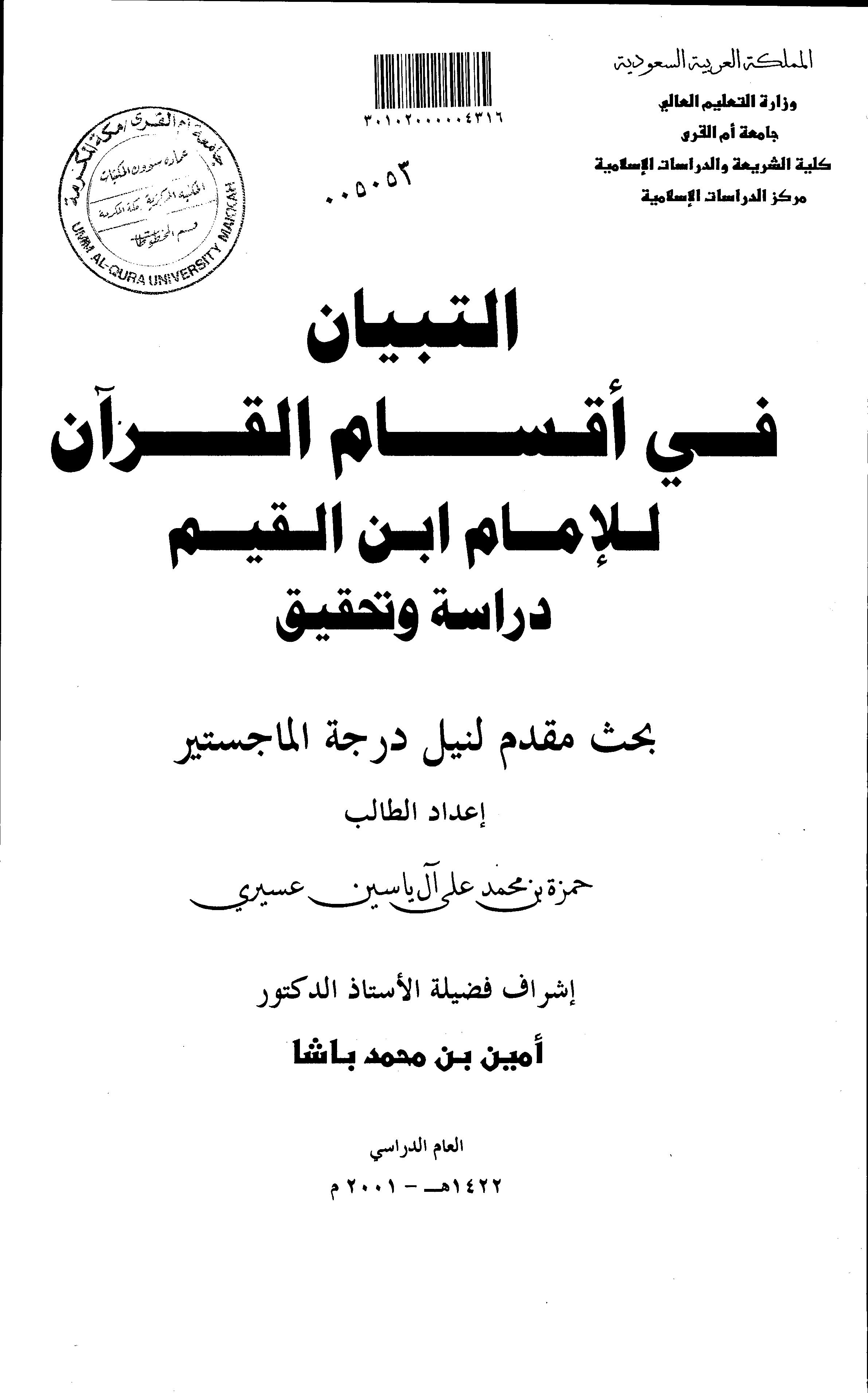 تحميل كتاب التبيان في أقسام القرآن (رسالة علمية) لـِ: الإمام محمد بن أبي بكر بن أيوب بن سعد شمس الدين، ابن قيم الجوزية (ت 751)