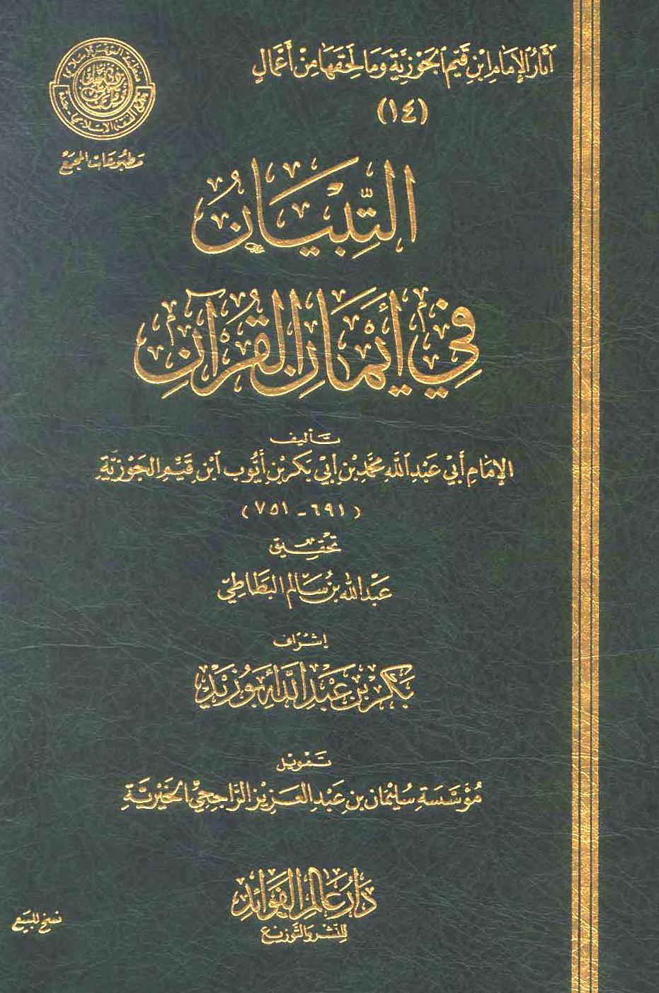 تحميل كتاب التبيان في أيمان القرآن (ط. المجمع) لـِ: الإمام محمد بن أبي بكر بن أيوب بن سعد شمس الدين، ابن قيم الجوزية (ت 751)