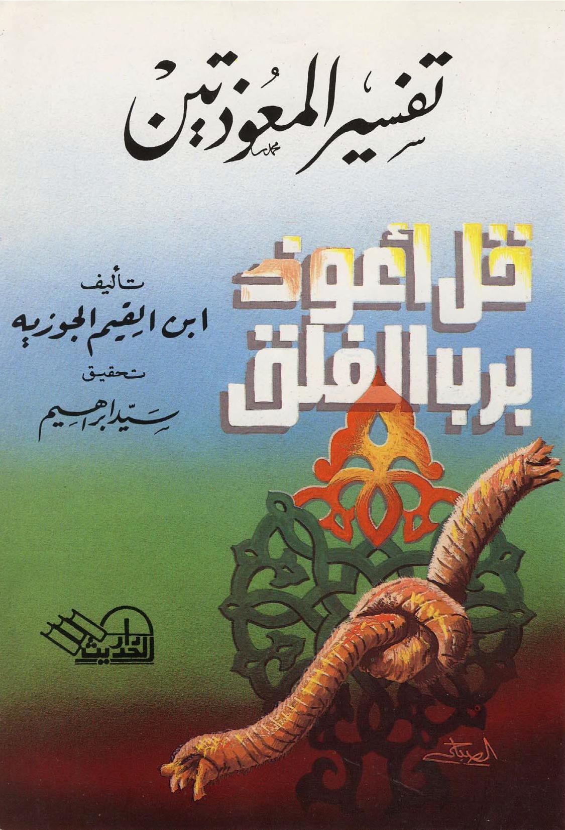 تحميل كتاب تفسير المعوذتين (ابن القيم) لـِ: الإمام محمد بن أبي بكر بن أيوب بن سعد شمس الدين، ابن قيم الجوزية (ت 751)