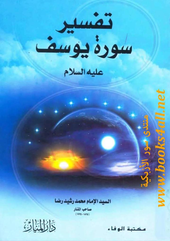 تحميل كتاب تفسير سورة يوسف عليه السلام لـِ: الشيخ محمد رشيد بن علي رضا القلموني الحسيني (ت 1354)