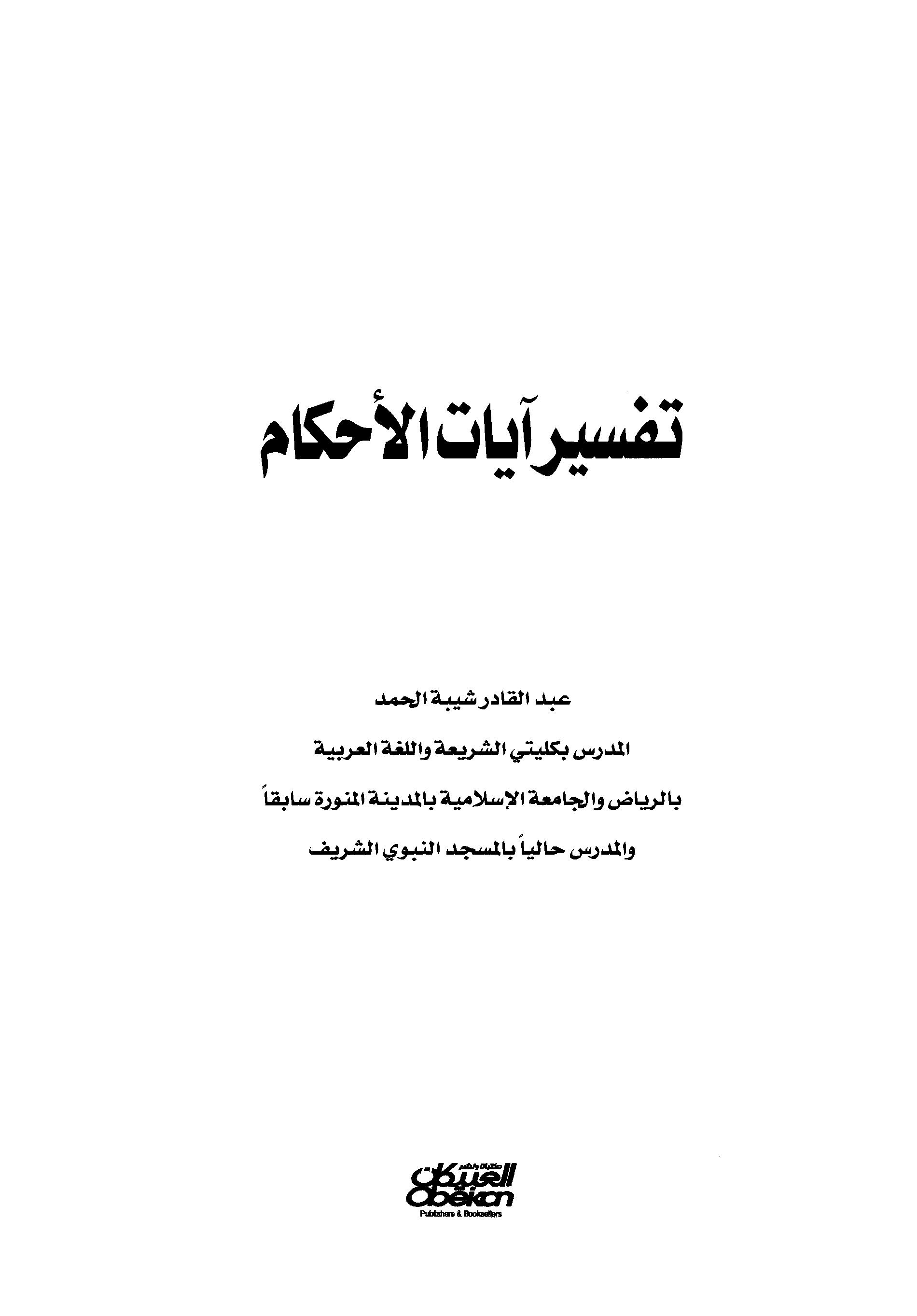 تحميل كتاب تفسير آيات الأحكام (عبد القادر شيبة) لـِ: الشيخ عبد القادر شيبة الحمد