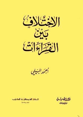 تحميل كتاب الاختلاف بين القراءات لـِ: الدكتور أحمد محمد إسماعيل البيلي