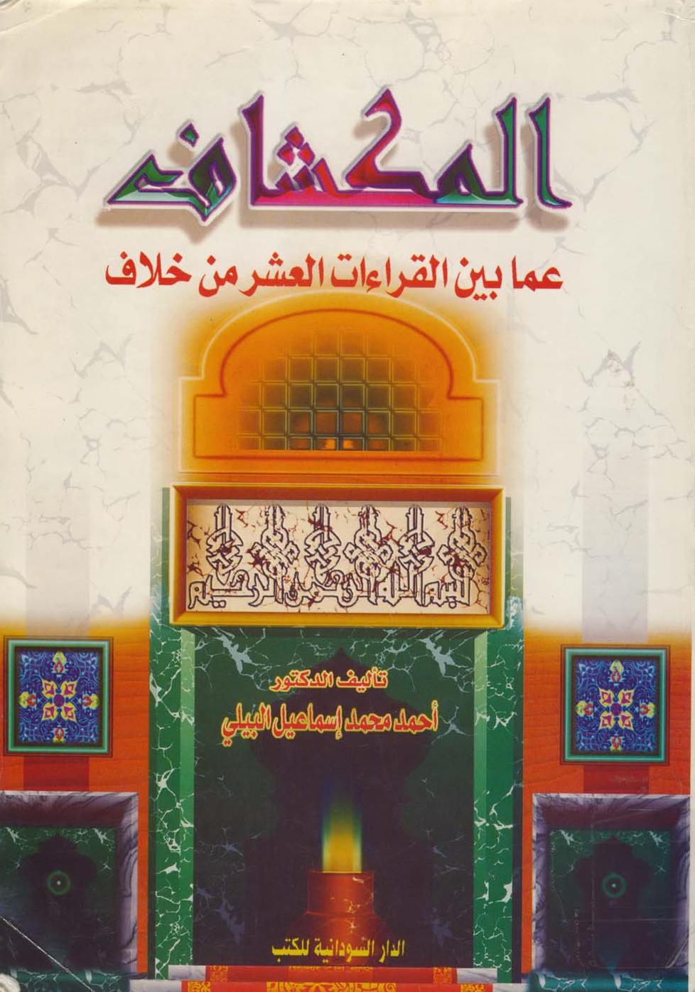 تحميل كتاب المكشاف عما بين القراءات العشر من خلاف لـِ: الدكتور أحمد محمد إسماعيل البيلي