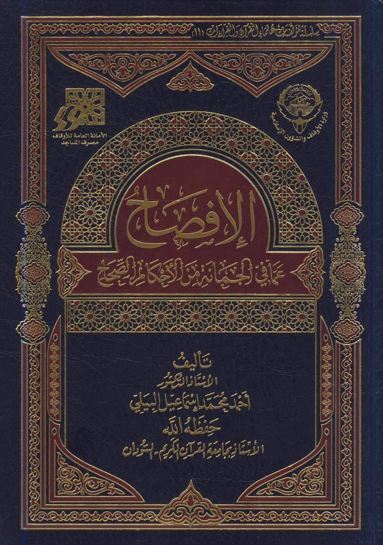 تحميل كتاب الإفصاح عما في الجمانة من الأحكام الصحاح لـِ: الدكتور أحمد محمد إسماعيل البيلي