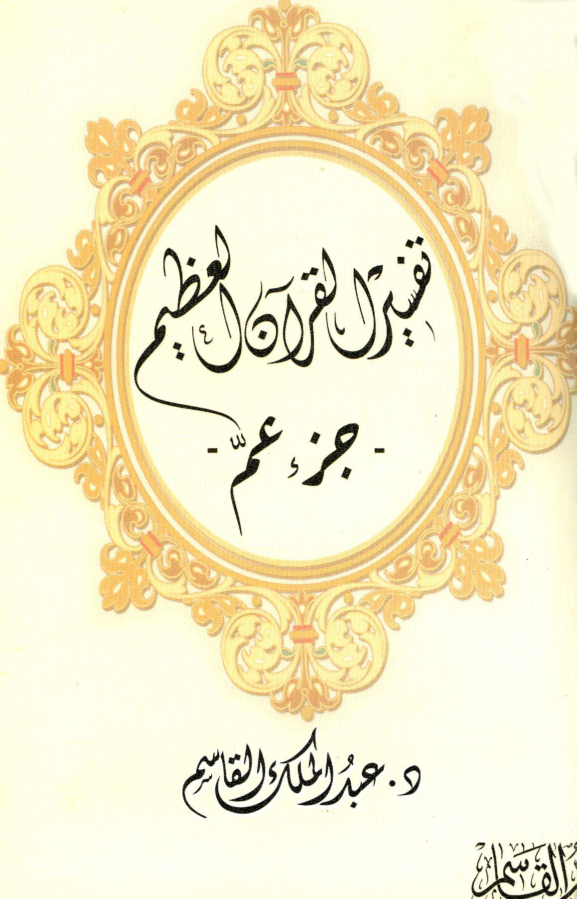 تحميل كتاب تفسير القرآن العظيم: جزء عم (عبد الملك القاسم) لـِ: الشيخ عبد الملك بن محمد بن عبد الرحمن بن قاسم العاصمي