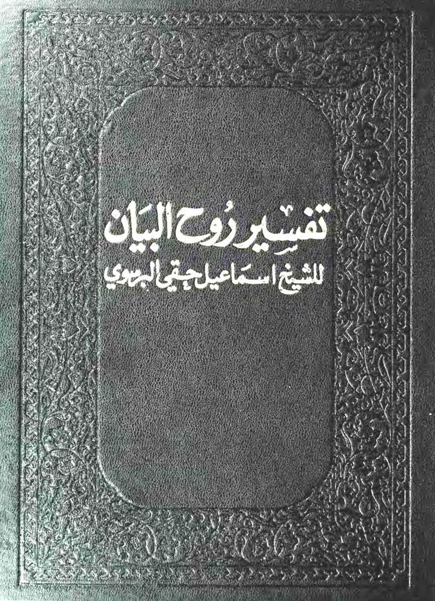 تفسير روح البيان - إسماعيل حقي الخلوتي البروسوي (ت 1137)