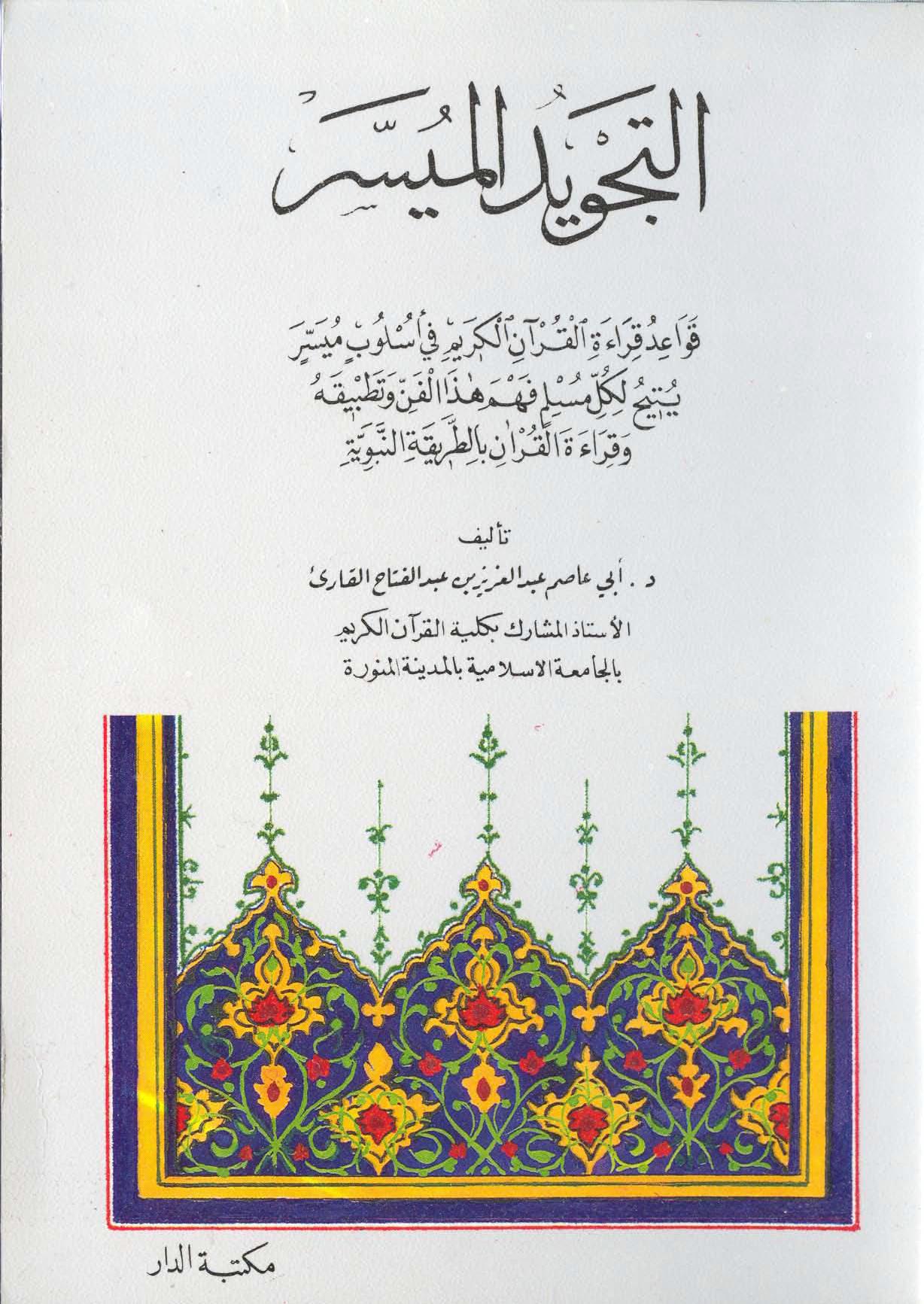 تحميل كتاب التجويد الميسر (عبد العزيز القارئ) لـِ: الشيخ أبو مجاهد عبد العزيز بن عبد الفتاح القارئ المدني
