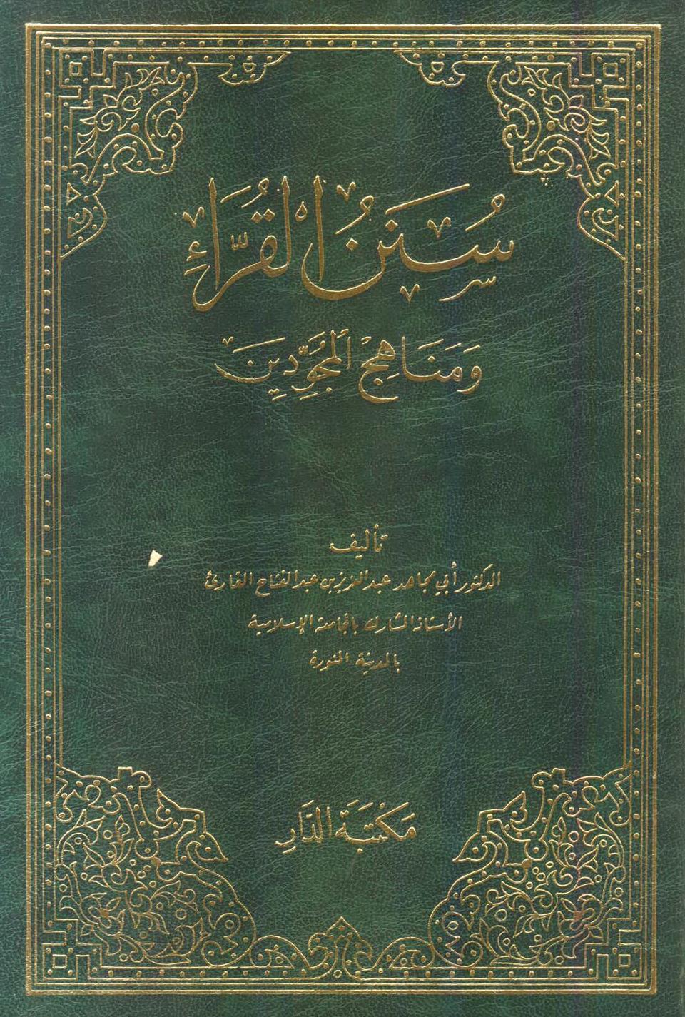 تحميل كتاب سنن القراء ومناهج المجودين لـِ: الشيخ أبو مجاهد عبد العزيز بن عبد الفتاح القارئ المدني