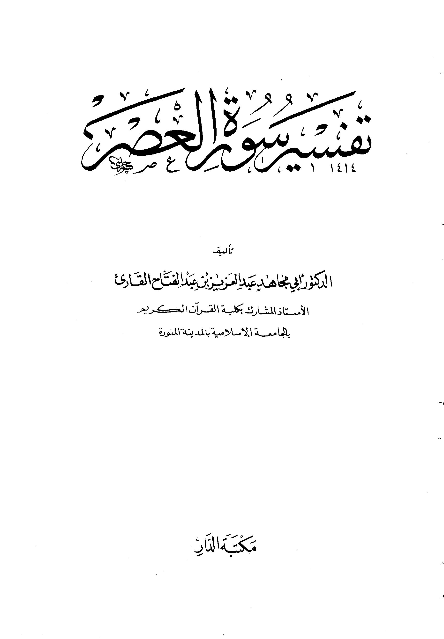 تحميل كتاب تفسير سورة العصر لـِ: الشيخ أبو مجاهد عبد العزيز بن عبد الفتاح القارئ المدني