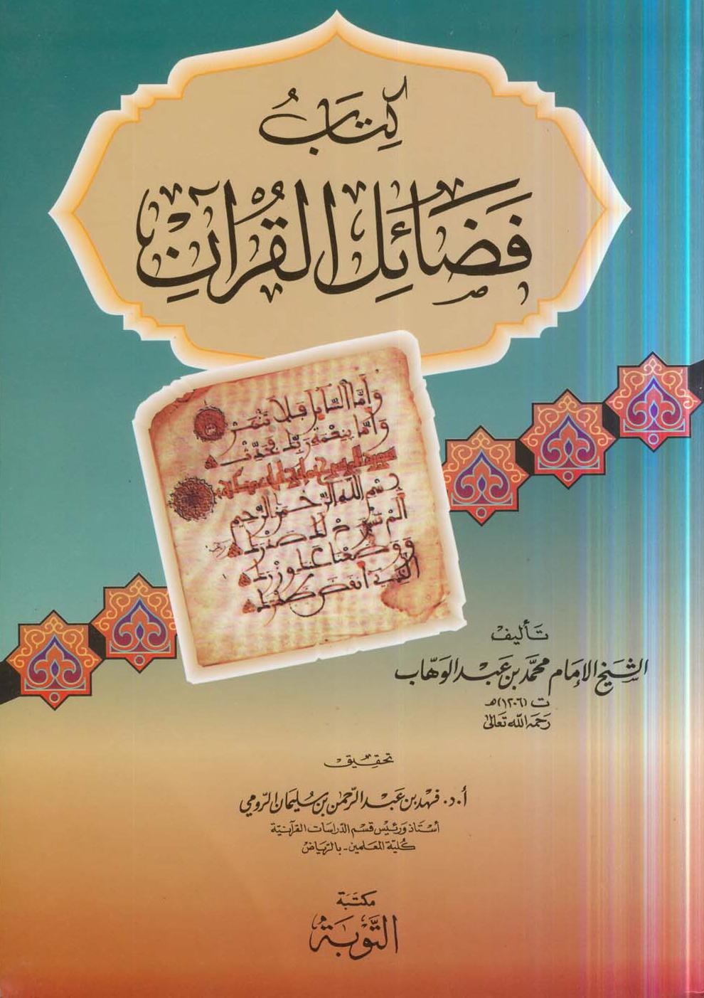 تحميل كتاب فضائل القرآن - محمد بن عبد الوهاب لـِ: الإمام محمد بن عبد الوهاب بن سليمان آل مشرف التميمي (ت 1206)