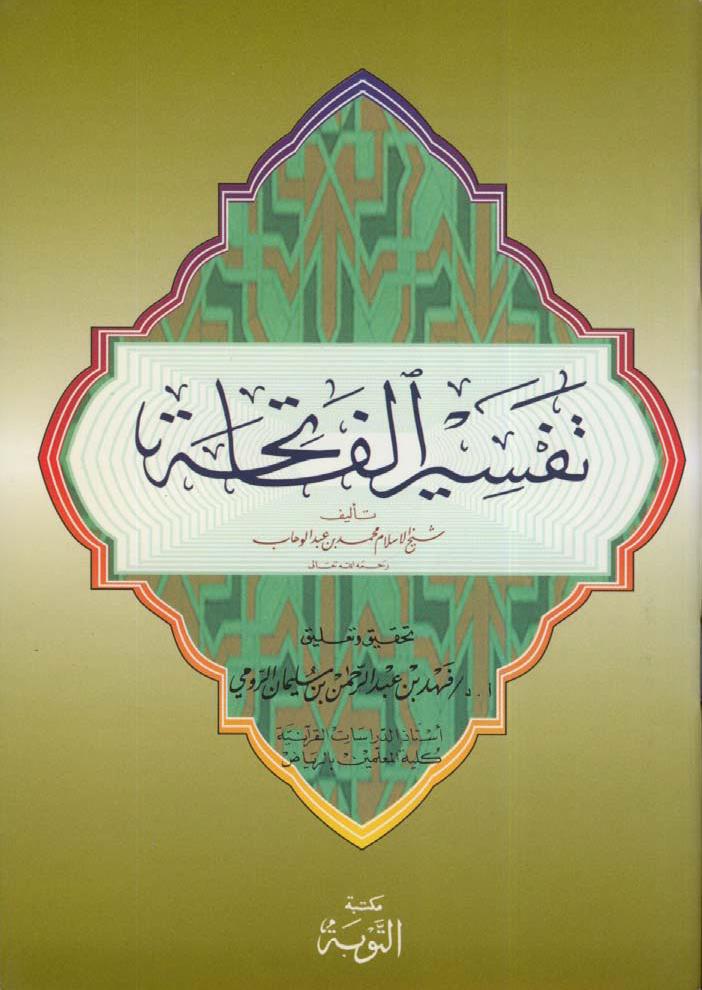 تحميل كتاب تفسير الفاتحة (محمد بن عبد الوهاب) لـِ: الإمام محمد بن عبد الوهاب بن سليمان آل مشرف التميمي (ت 1206)