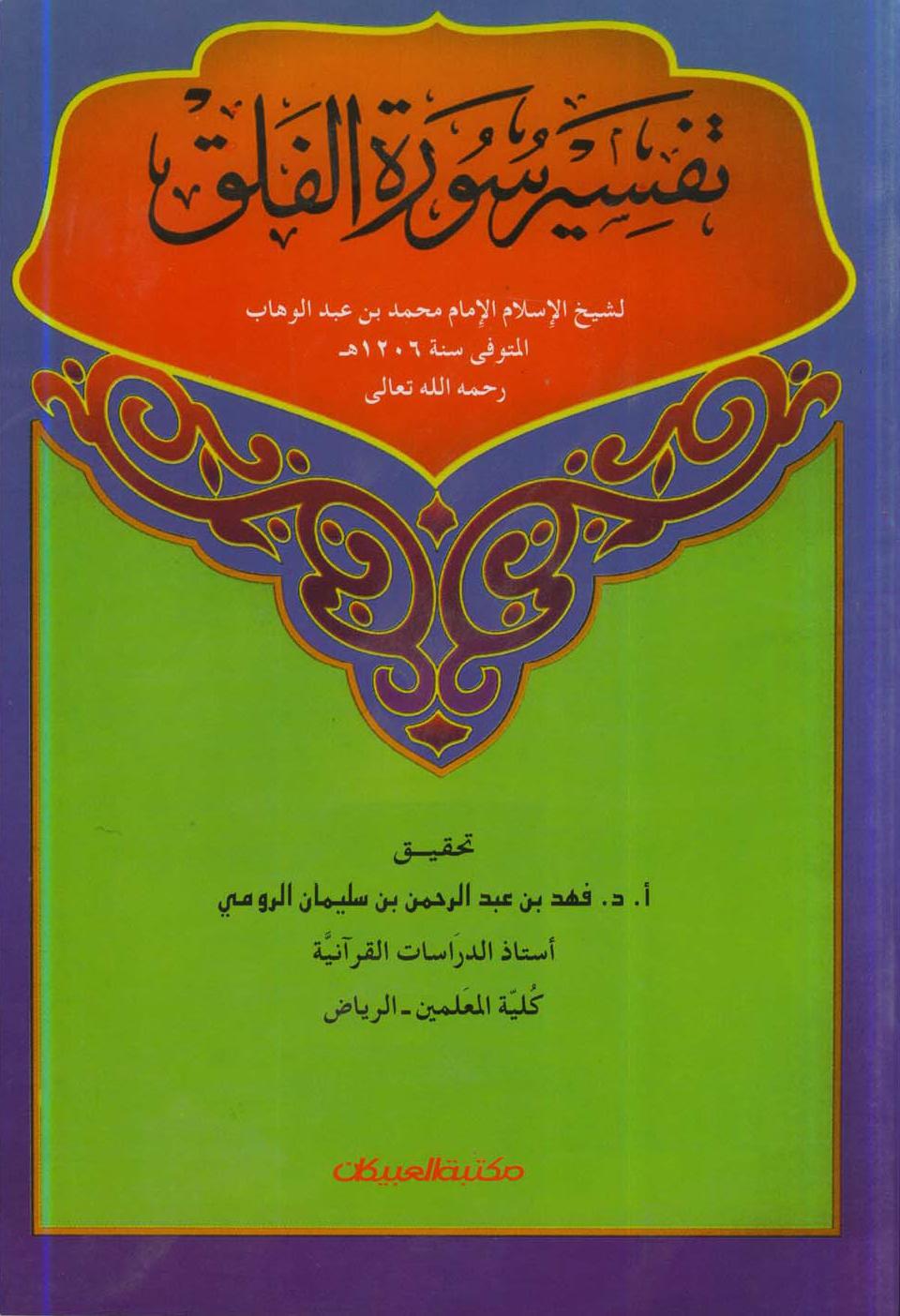 تحميل كتاب تفسير سورة الفلق (محمد بن عبد الوهاب) لـِ: الإمام محمد بن عبد الوهاب بن سليمان آل مشرف التميمي (ت 1206)