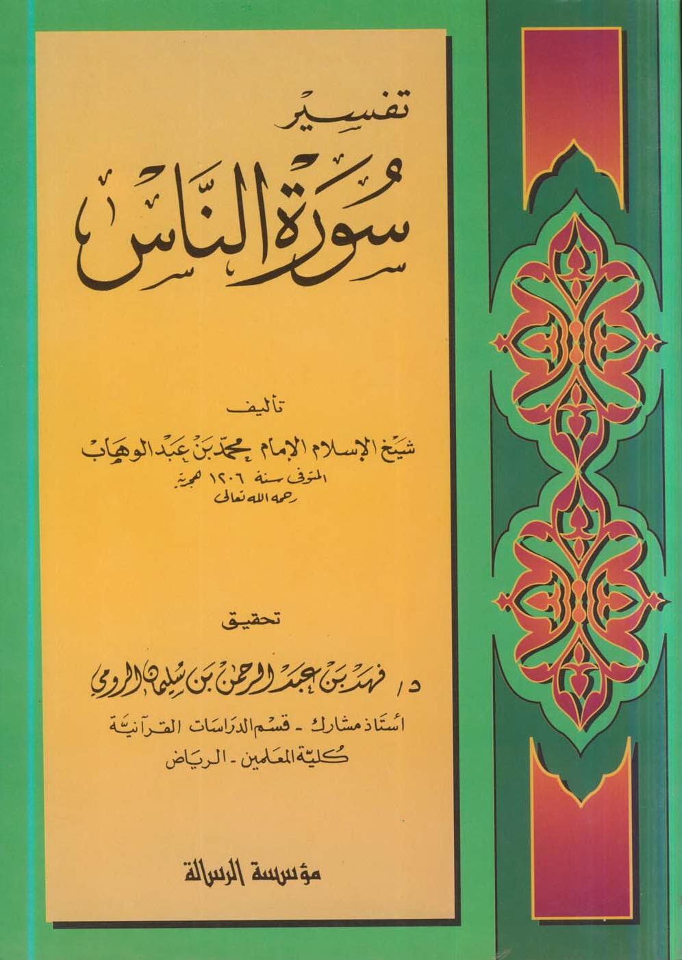 تحميل كتاب تفسير سورة الناس (محمد بن عبد الوهاب) لـِ: الإمام محمد بن عبد الوهاب بن سليمان آل مشرف التميمي (ت 1206)