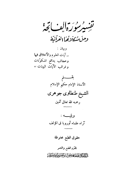 تحميل كتاب تفسير سورة الفاتحة وحل مشكلاتها القرآنية لـِ: الشيخ طنطاوي جوهري (ت 1358)